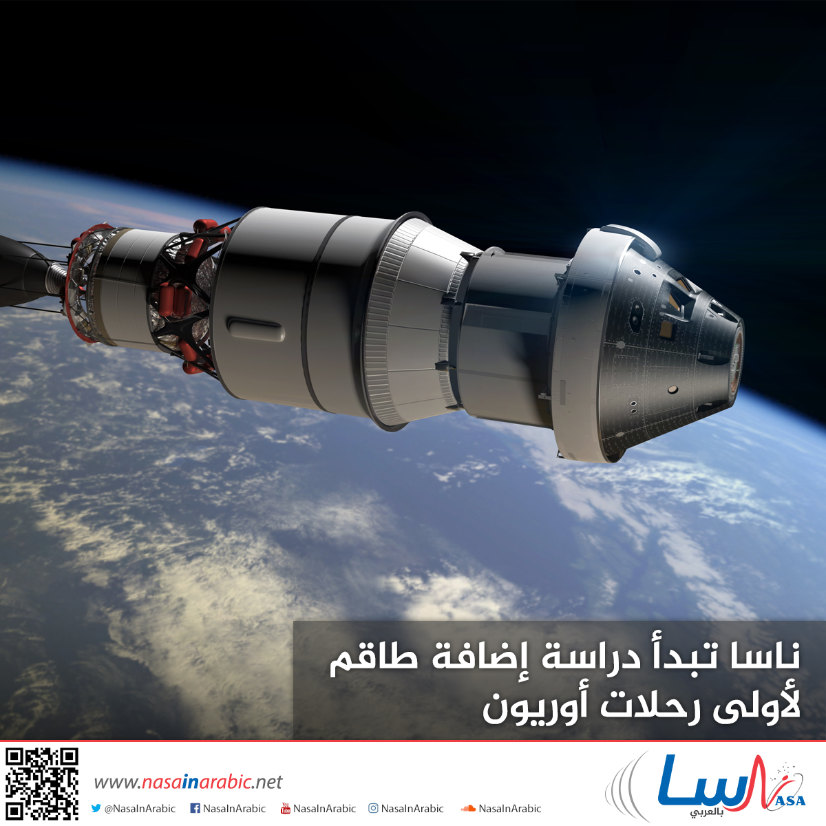ناسا تبدأ دراسة إضافة طاقم لأولى رحلات أوريون