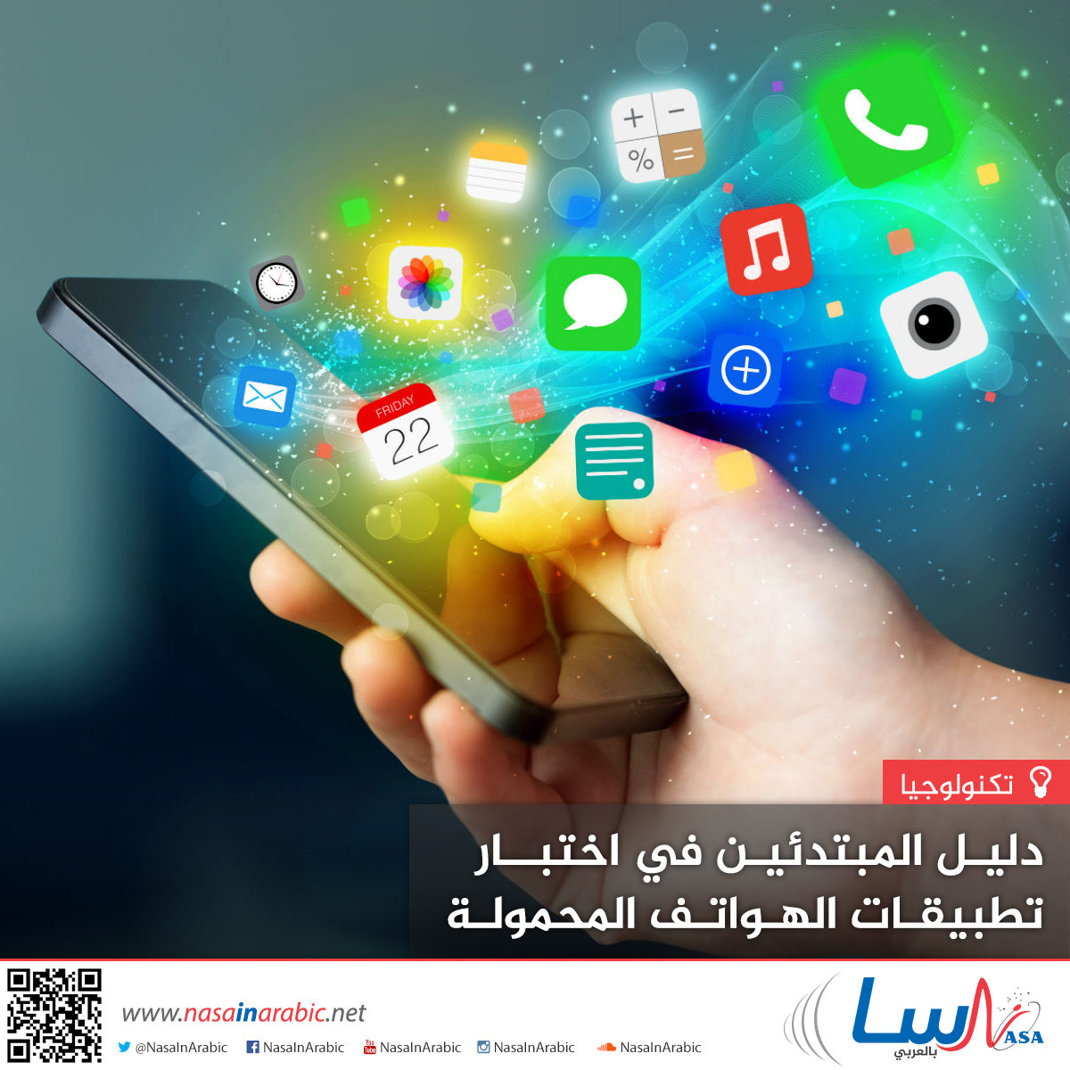 دليل المبتدئين في اختبار تطبيقات الهواتف المحمولة الجزء الأول