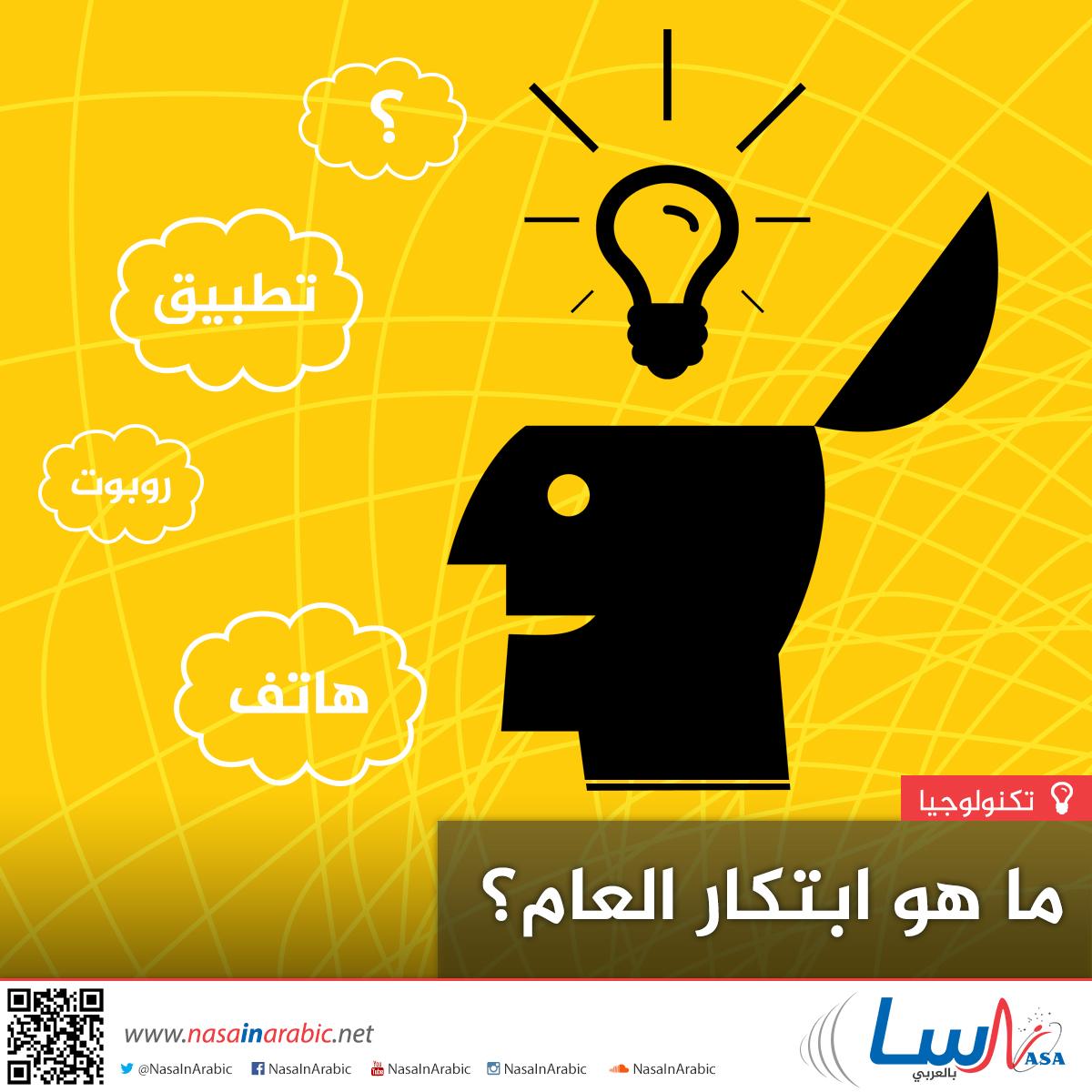 ما هو ابتكار العام؟