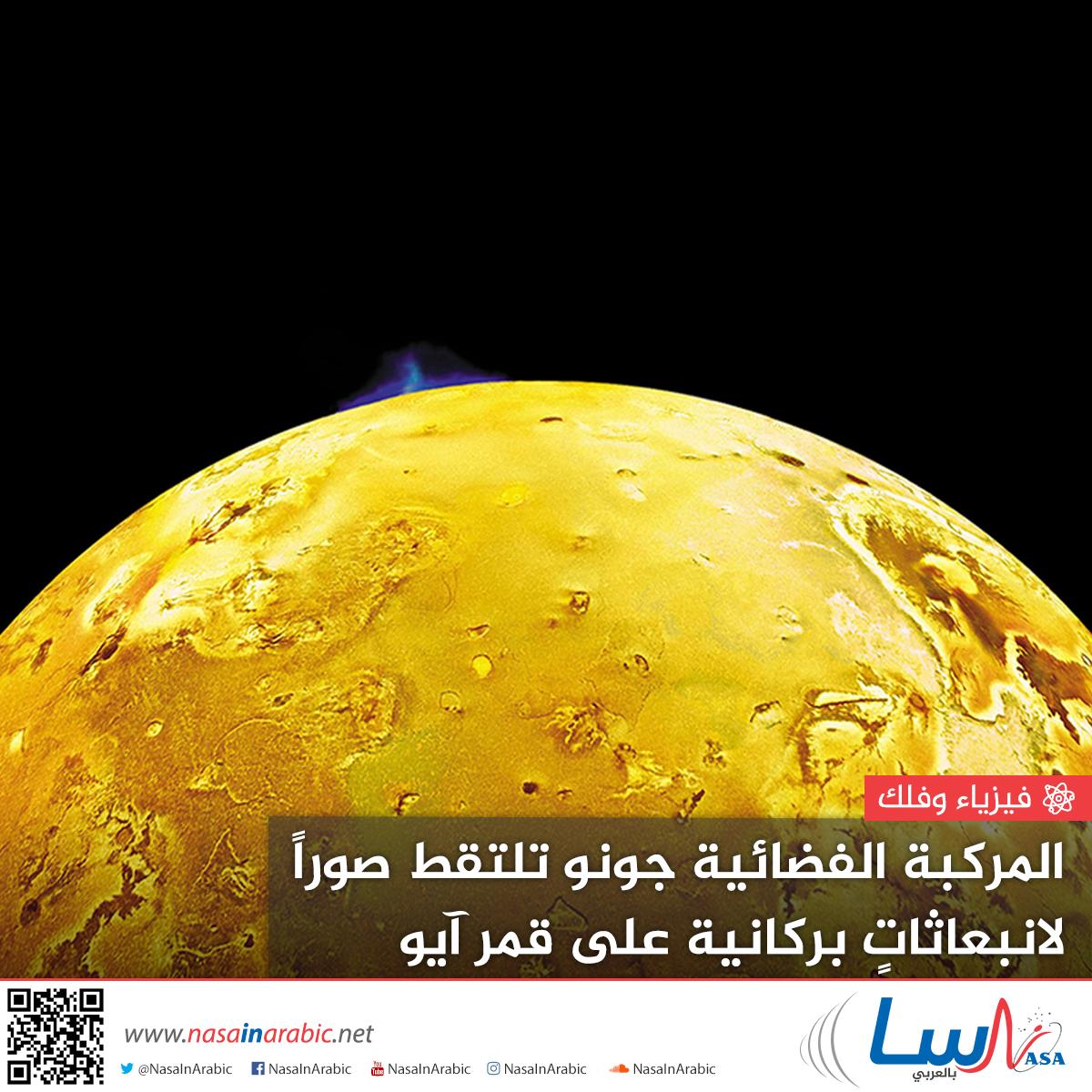 المركبة الفضائية جونو تلتقط صوراً لانبعاثات بركانية على قمر آيو
