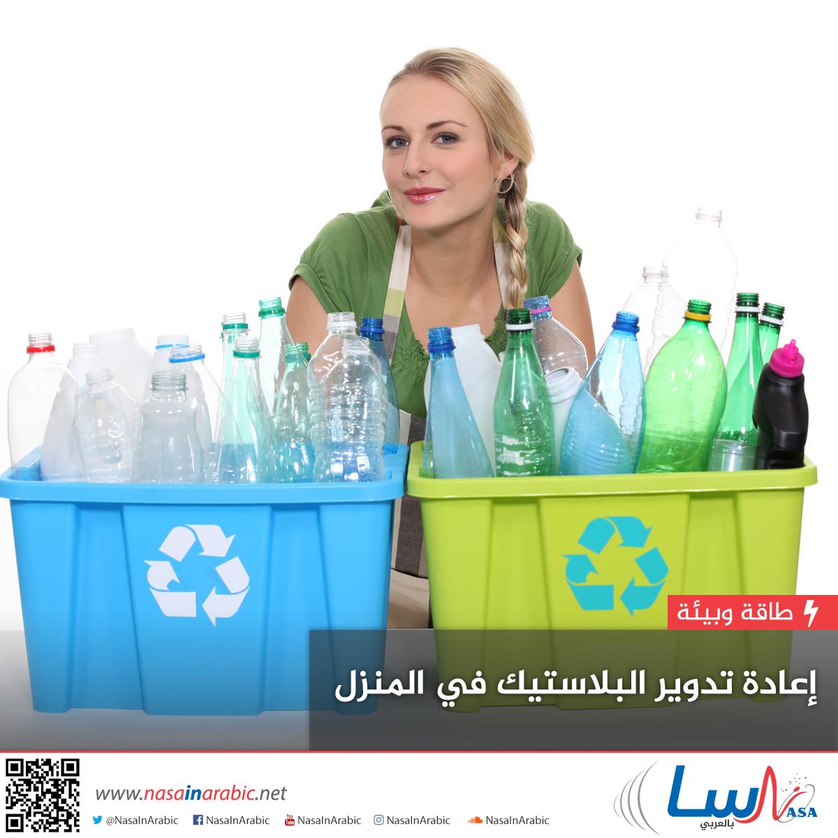 إعادة تدوير البلاستيك في المنزل