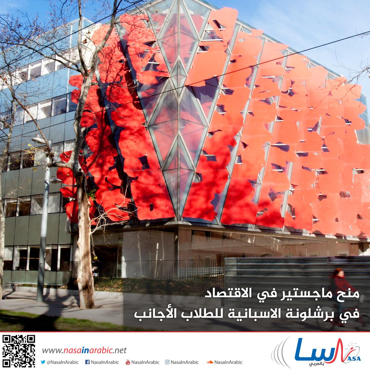 منح ماجستير في الاقتصاد في برشلونة الاسبانية للطلاب الأجانب