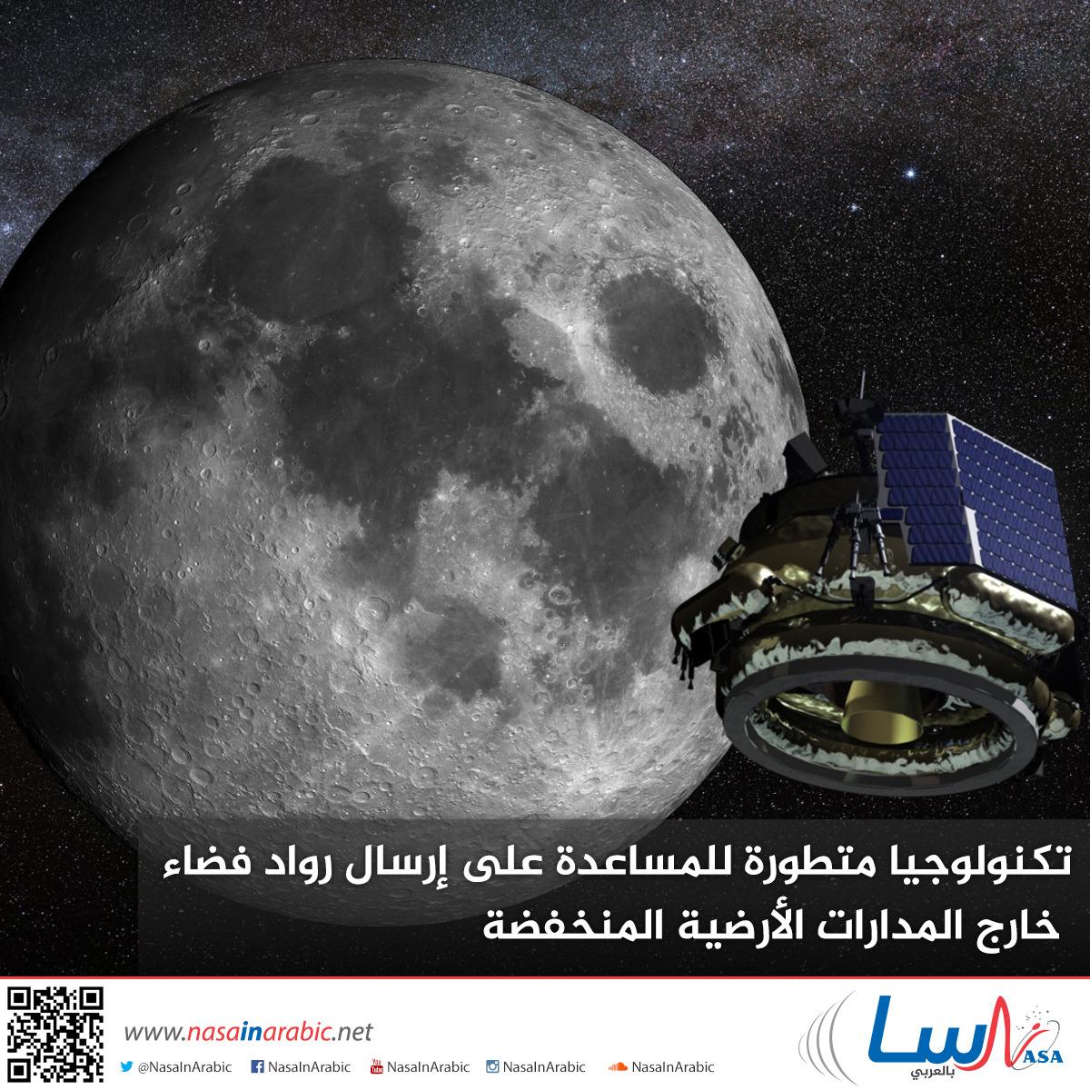 تكنولوجيا متطورة للمساعدة على إرسال رواد فضاء خارج المدارات الأرضية المنخفضة