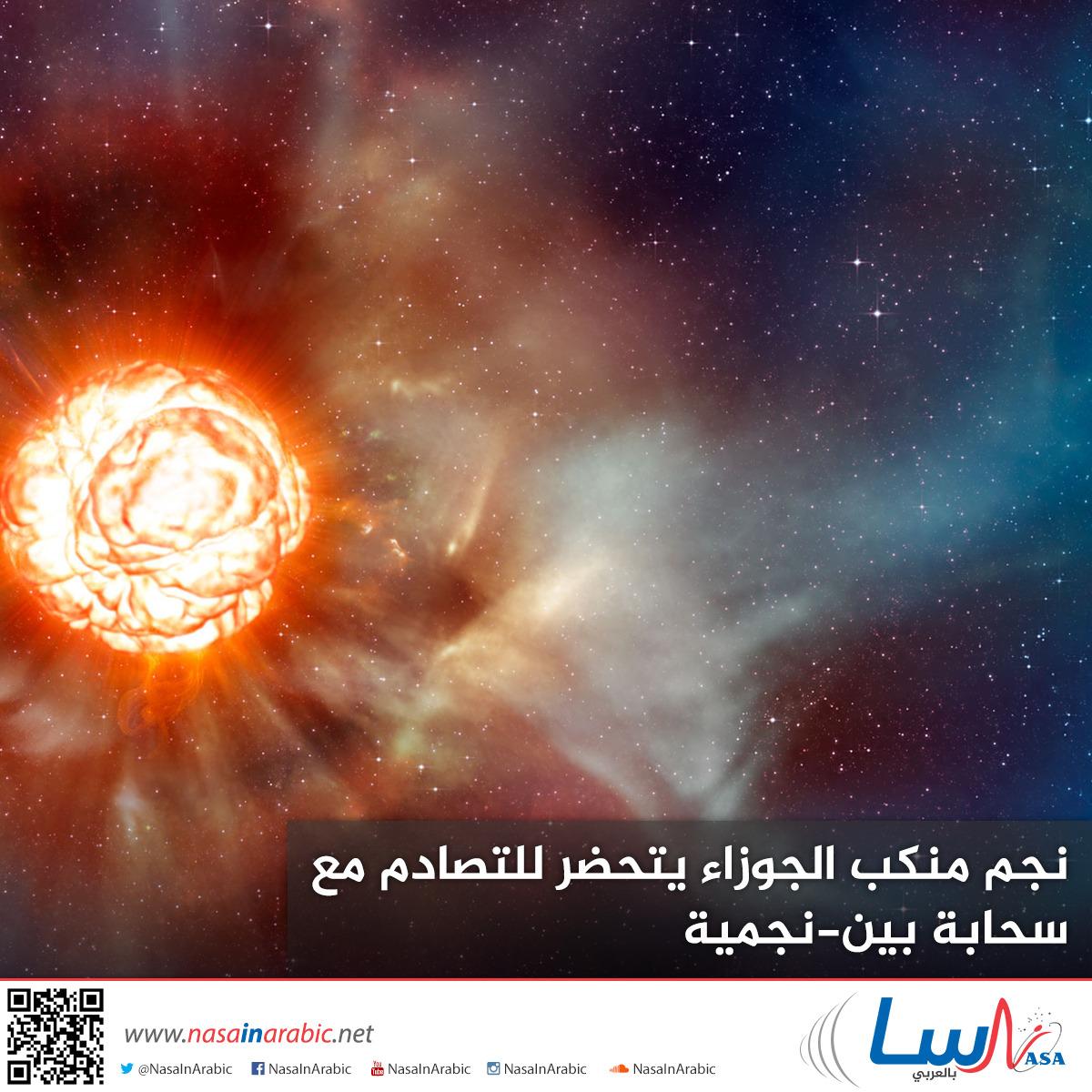 نجم منكب الجوزاء يتحضر للتصادم مع سحابة بين-نجمية