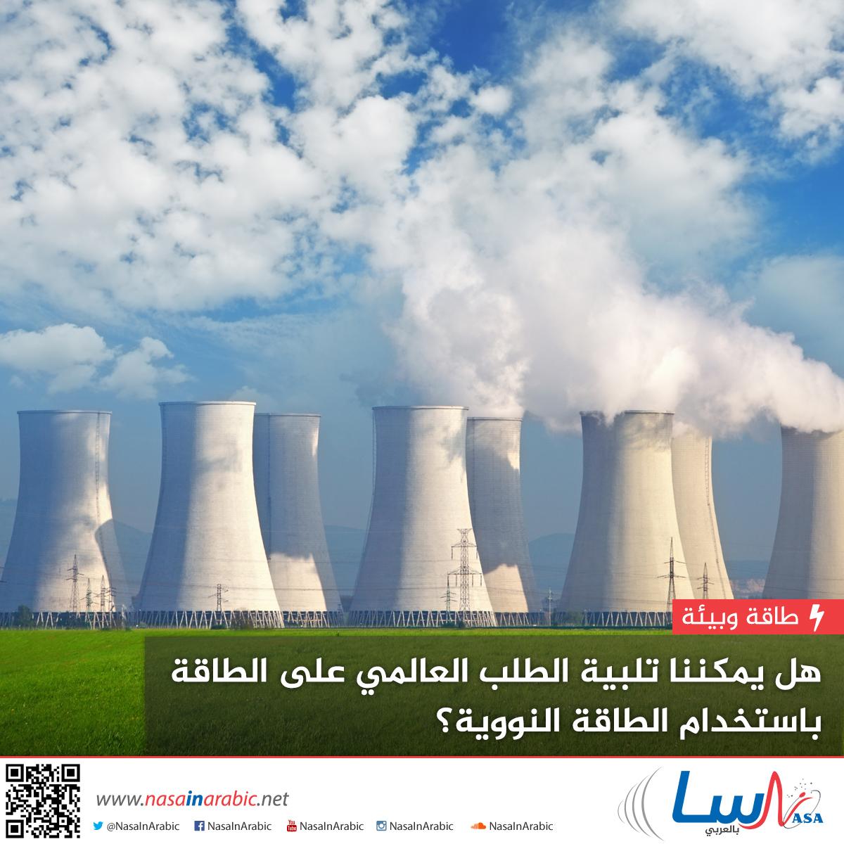 هل يمكننا تلبية الطلب العالمي على الطاقة باستخدام الطاقة النووية؟