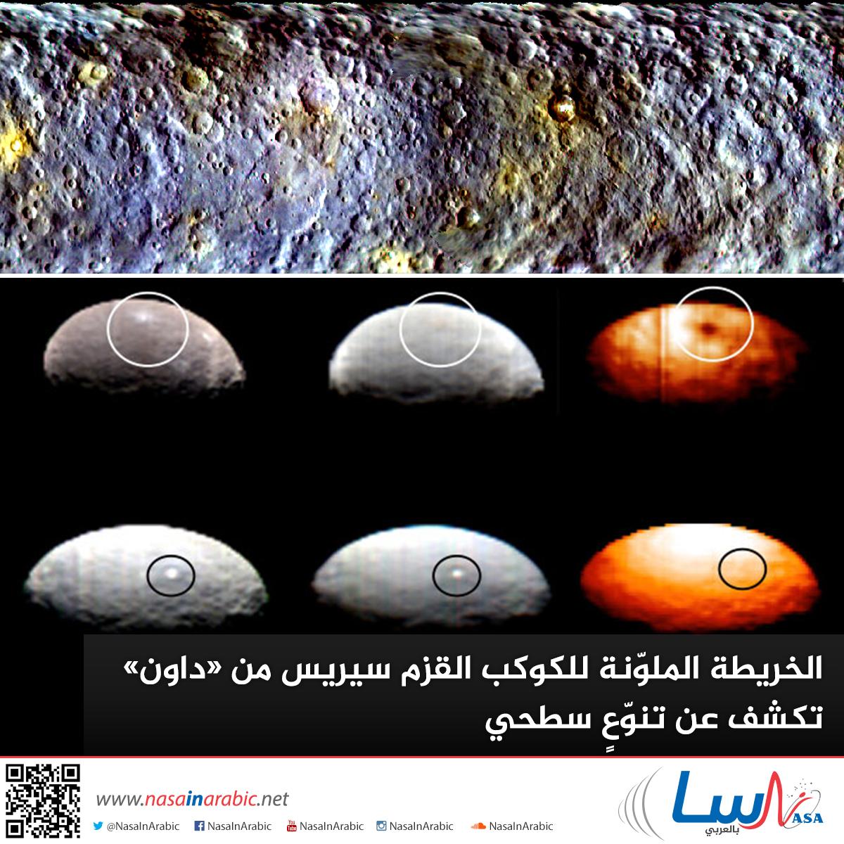 الخريطة الملوّنة للكوكب القزم سيريس من «داون» تكشف عن تنوّعٍ سطحي