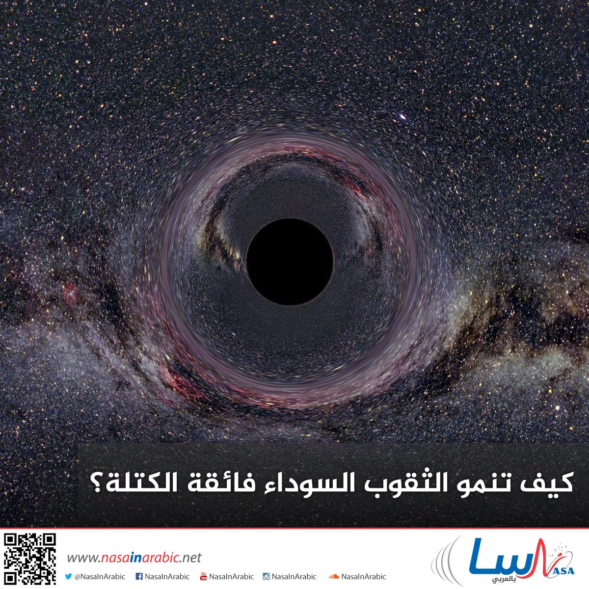 كيف تنمو الثقوب السوداء فائقة الكتلة؟