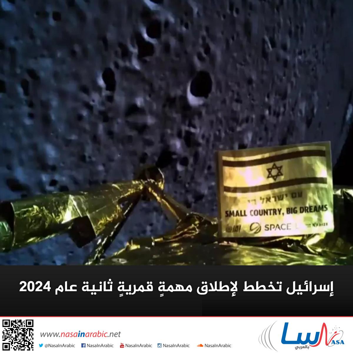 إسرائيل تخطط لإطلاق مهمةٍ قمريةٍ ثانية عام 2024