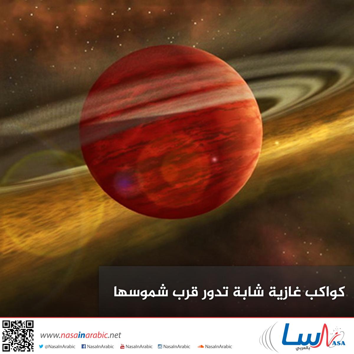 كواكب غازيّة شابة تدور قرب شموسها