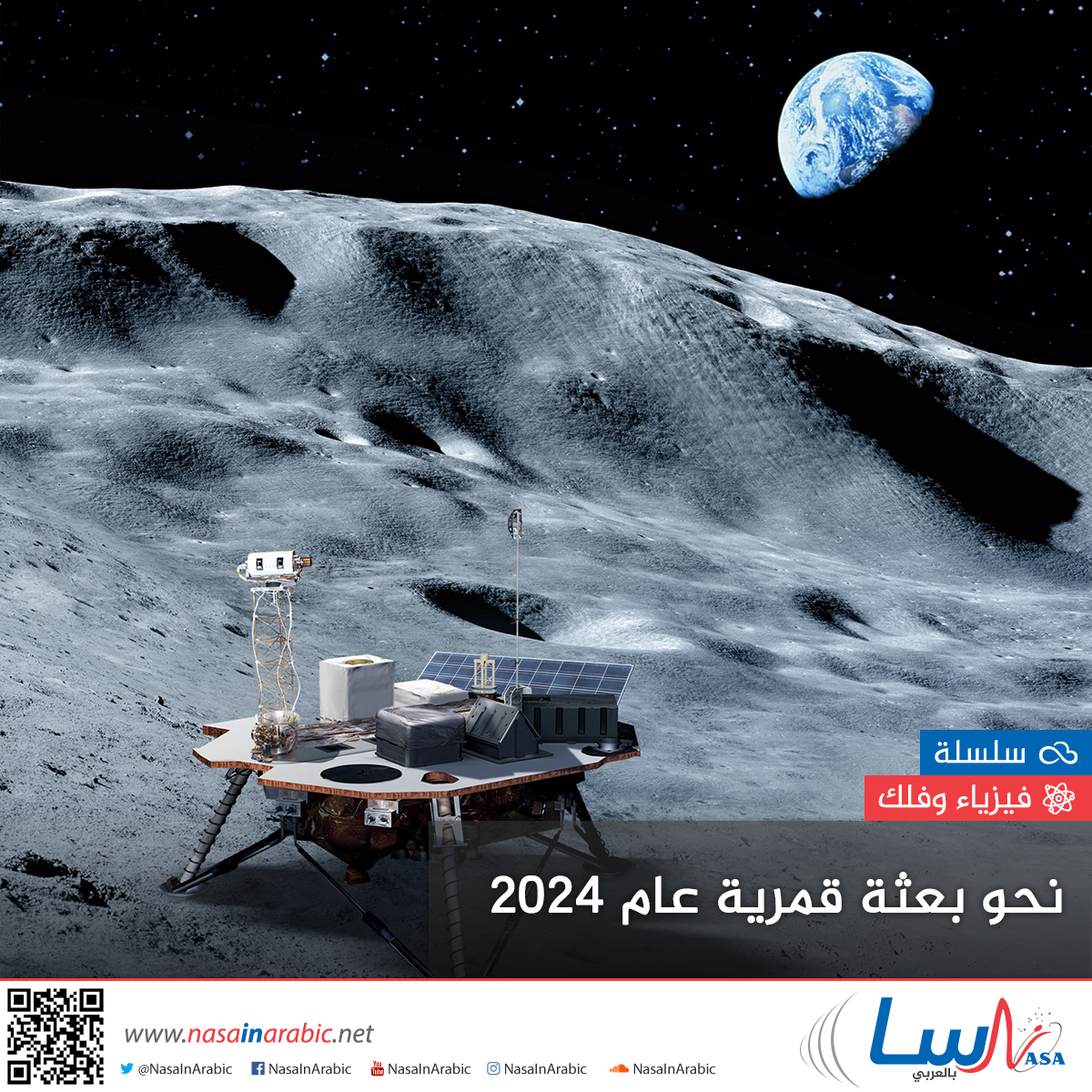 نحو بعثة قمرية عام 2024