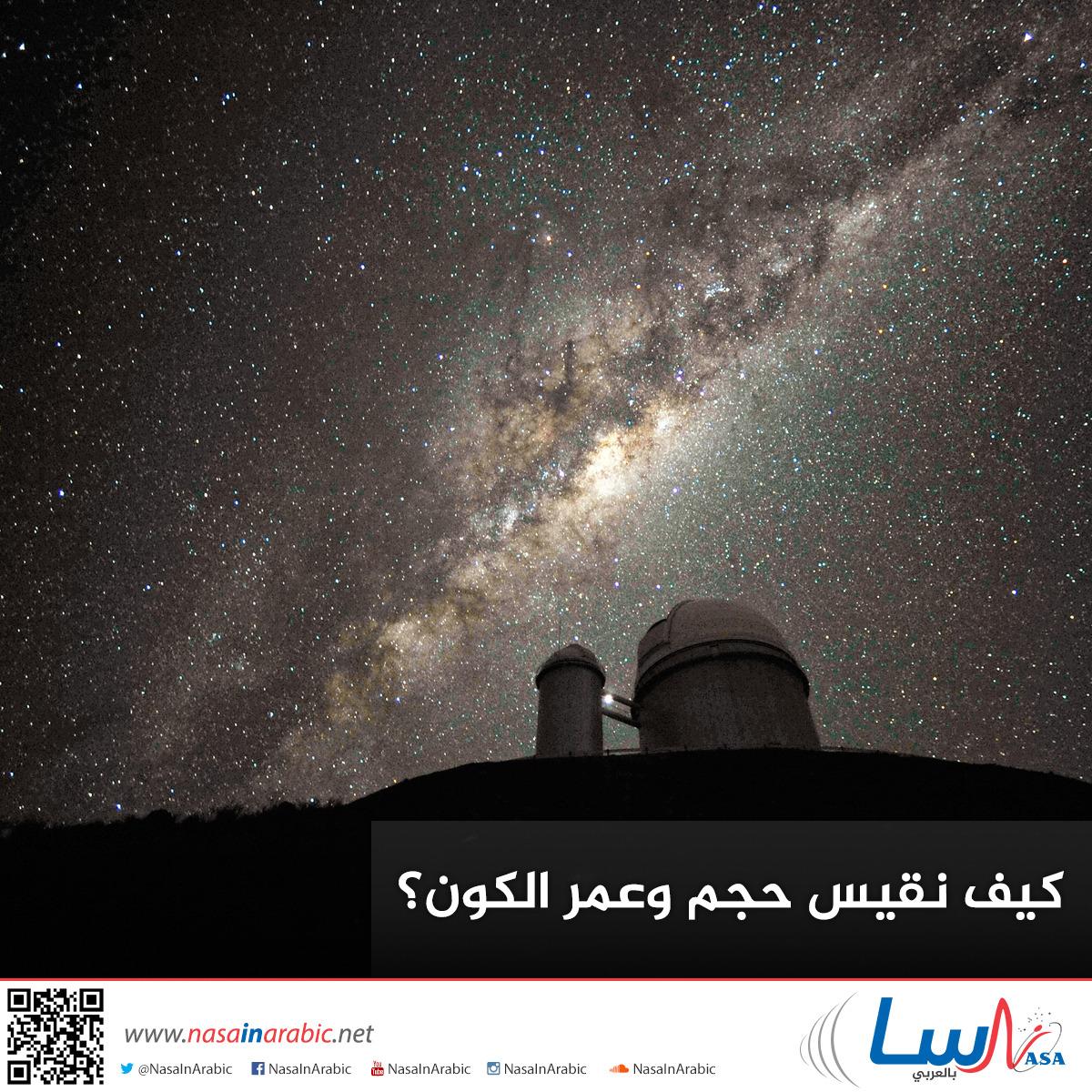 كيف نقيس حجم وعمر الكون؟