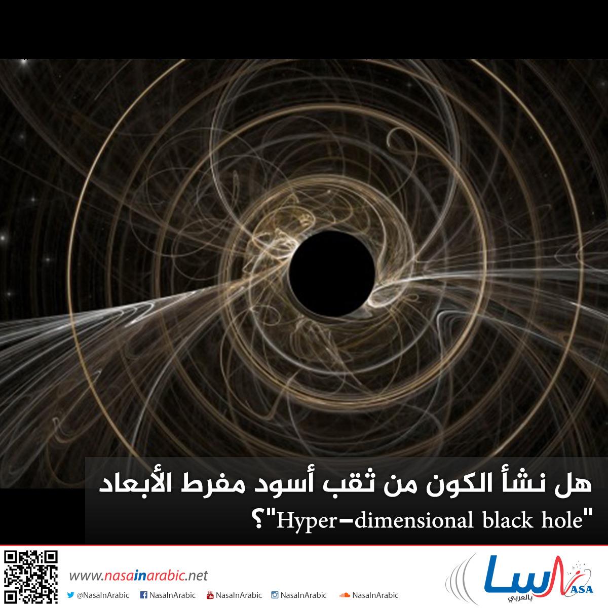 هل نشأ الكون من ثقب أسود مفرط الأبعاد