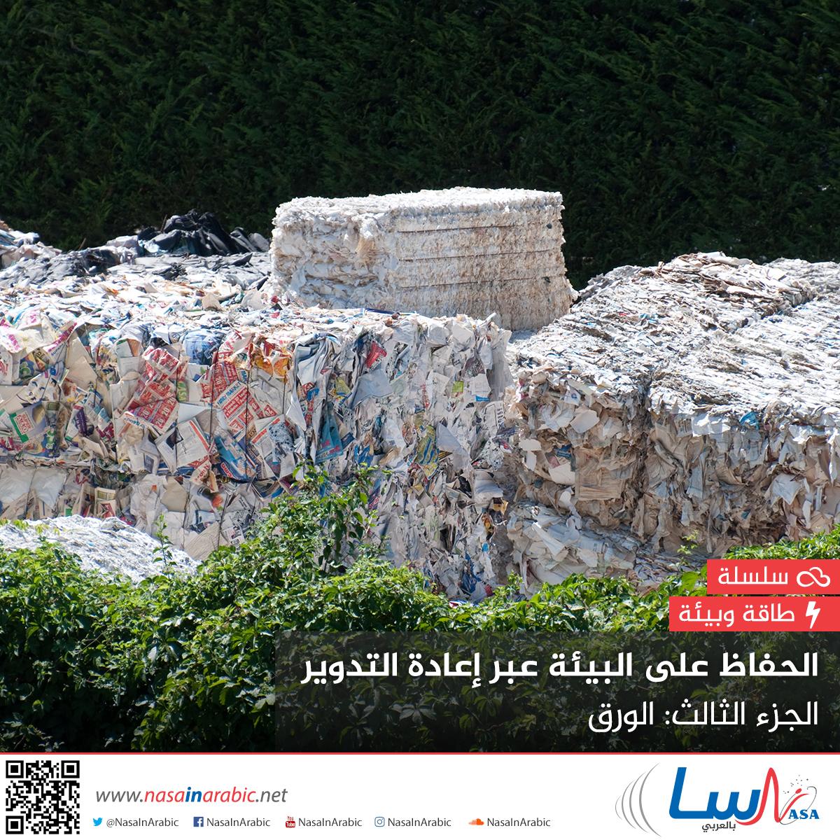 الحفاظ على البيئة عبر إعادة التدوير الجزء الثالث: الورق