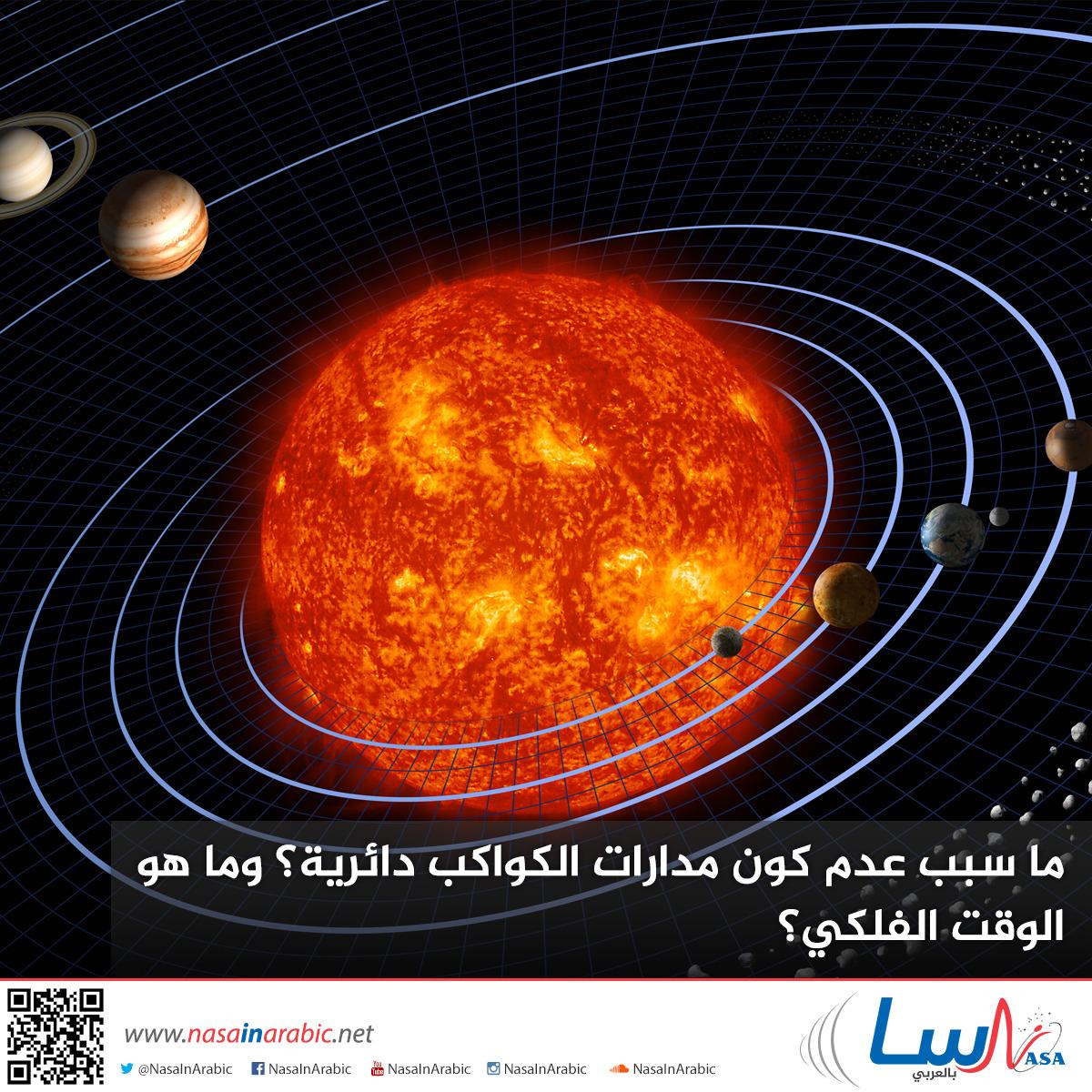 ما سبب عدم كون مدارات الكواكب دائرية؟ وما هو الوقت الفلكي؟