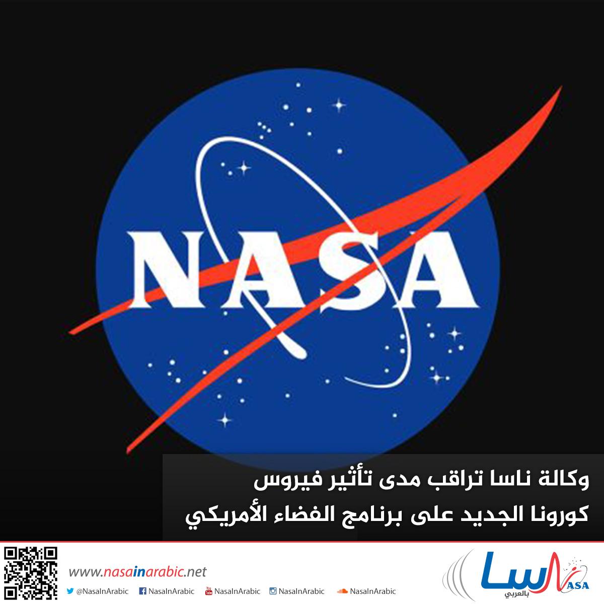 وكالة ناسا تراقب مدى تأثير فيروس كورونا الجديد على برنامج الفضاء الأمريكي