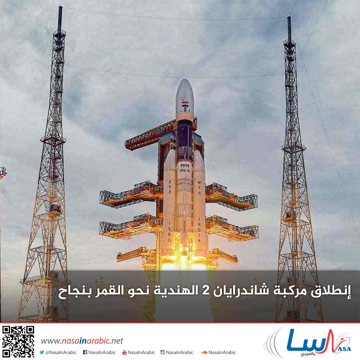 إنطلاق مركبة شاندرايان 2 الهندية نحو القمر بنجاح