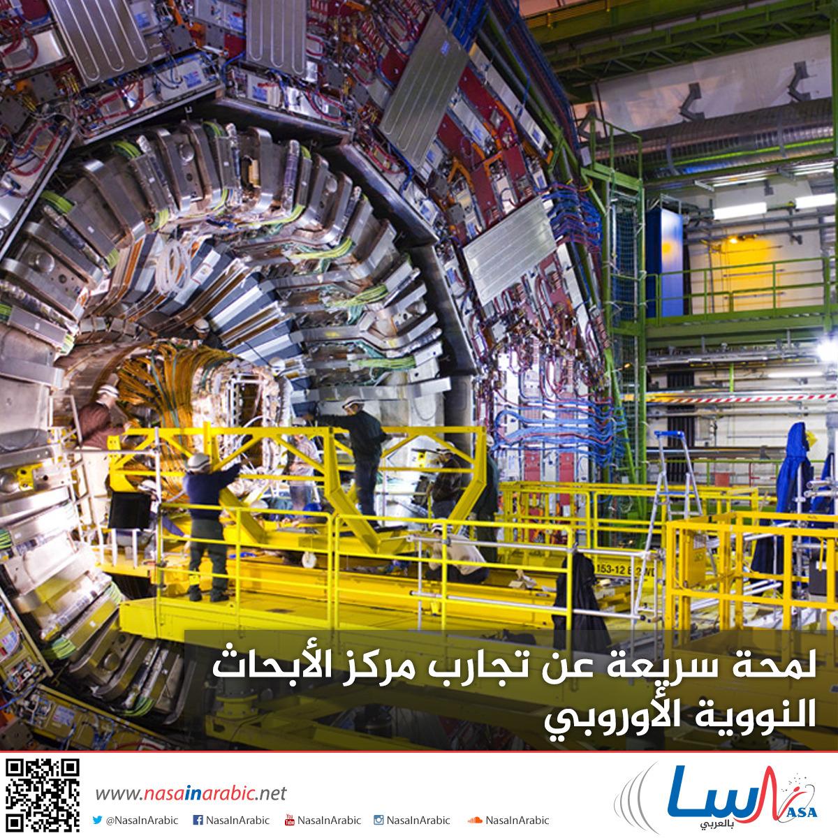 لمحة سريعة عن تجارب مركز الأبحاث النووية الأوروبي