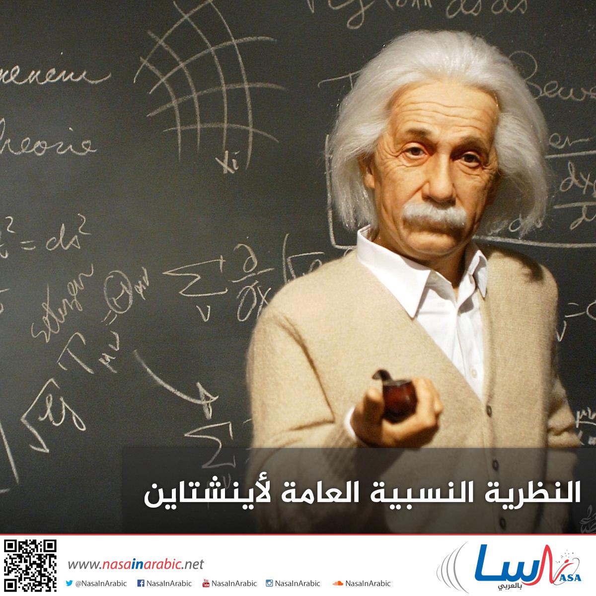 النظرية النسبية العامة لأينشتاين