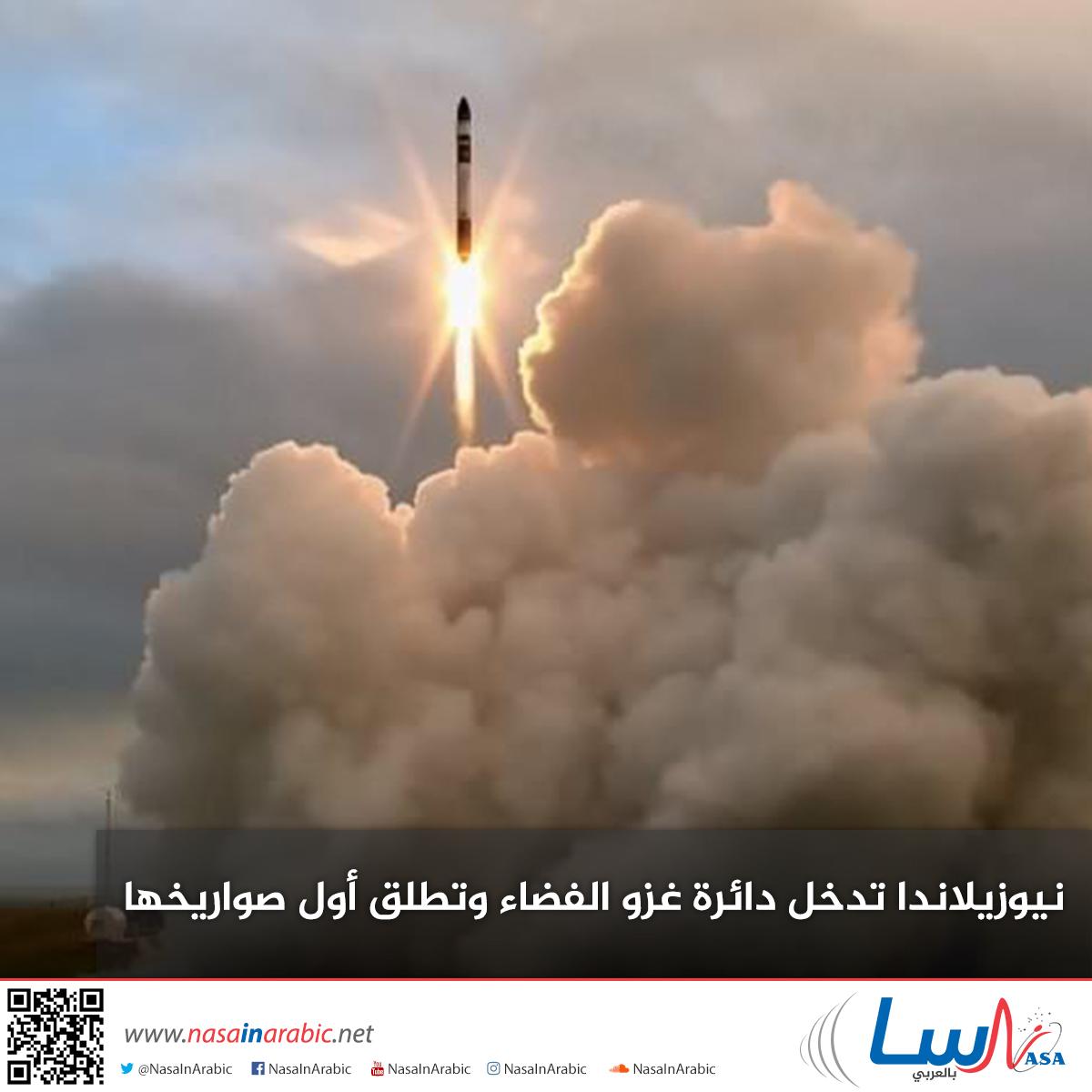 نيوزيلاندا تدخل دائرة غزو الفضاء وتطلق أول صواريخها