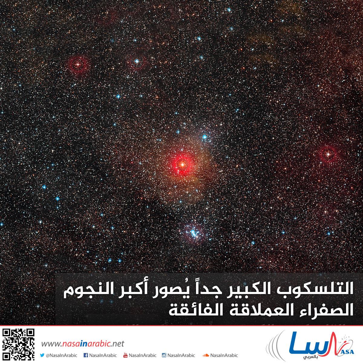 التلسكوب الكبير جداً يُصور أكبر النجوم الصفراء العملاقة الفائقة