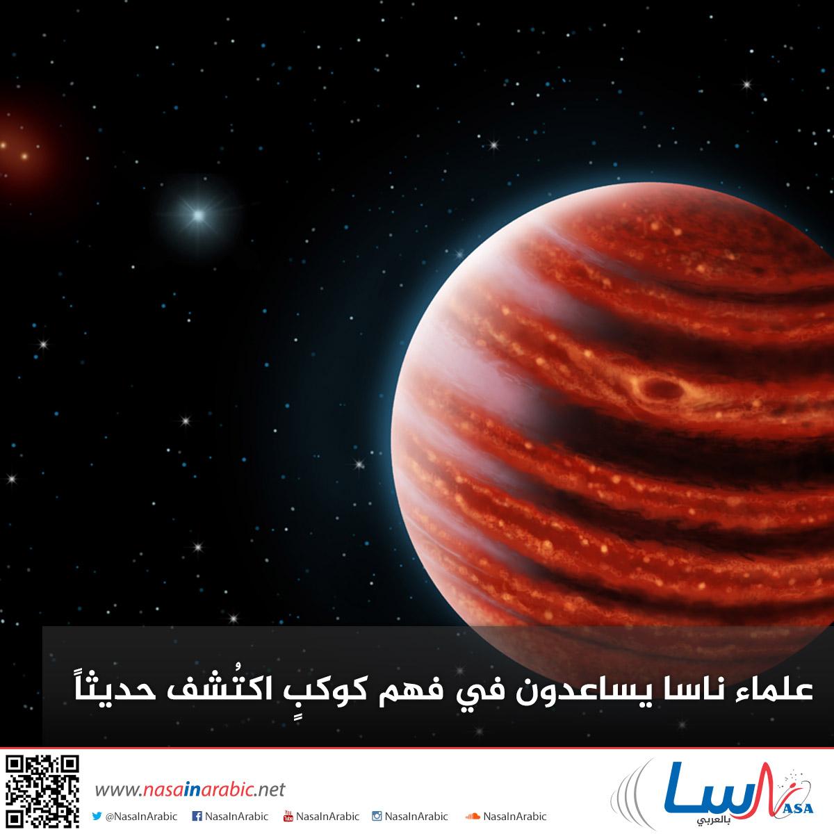 علماء ناسا يساعدون في فهم كوكبٍ اكتُشف حديثاً