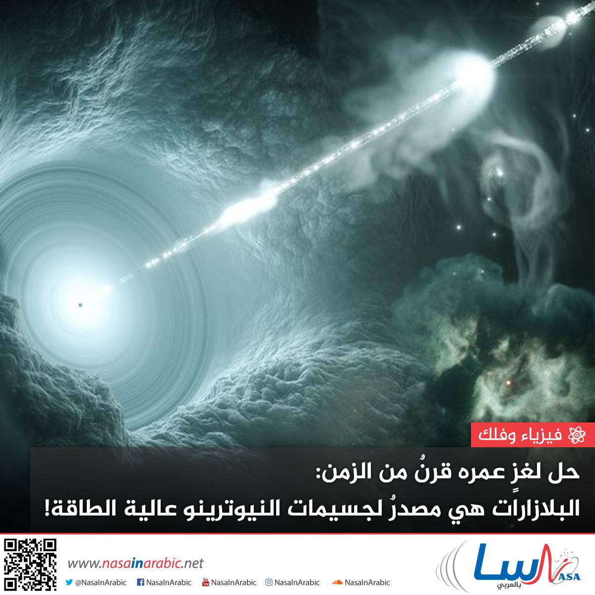 حل لغز عمره قرن من الزمن: البلازارات هي مصدر لجسيمات النيوترينو عالية الطاقة!