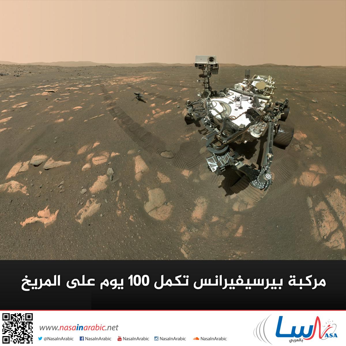 مركبة بيرسيفيرانس تكمل 100 يوم على المريخ
