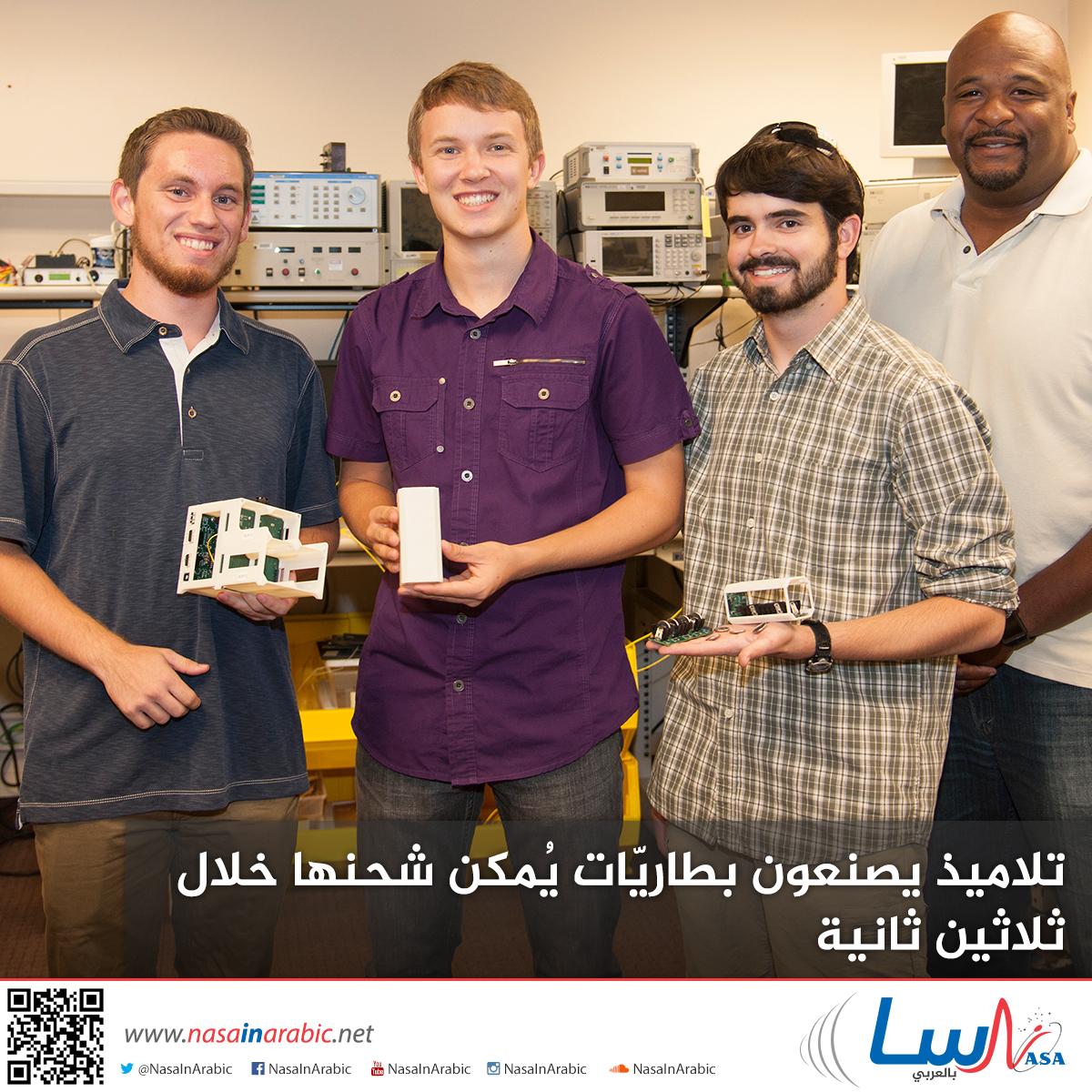 تلاميذ يصنعون بطاريّاتٍ يُمكن شحنها خلال ثلاثين ثانية