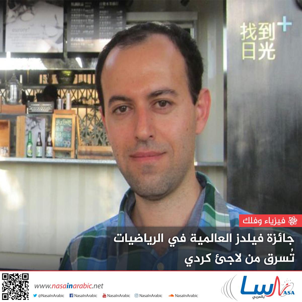 جائزة فيلدز العالمية في الرياضيات تسرق من لاجئ