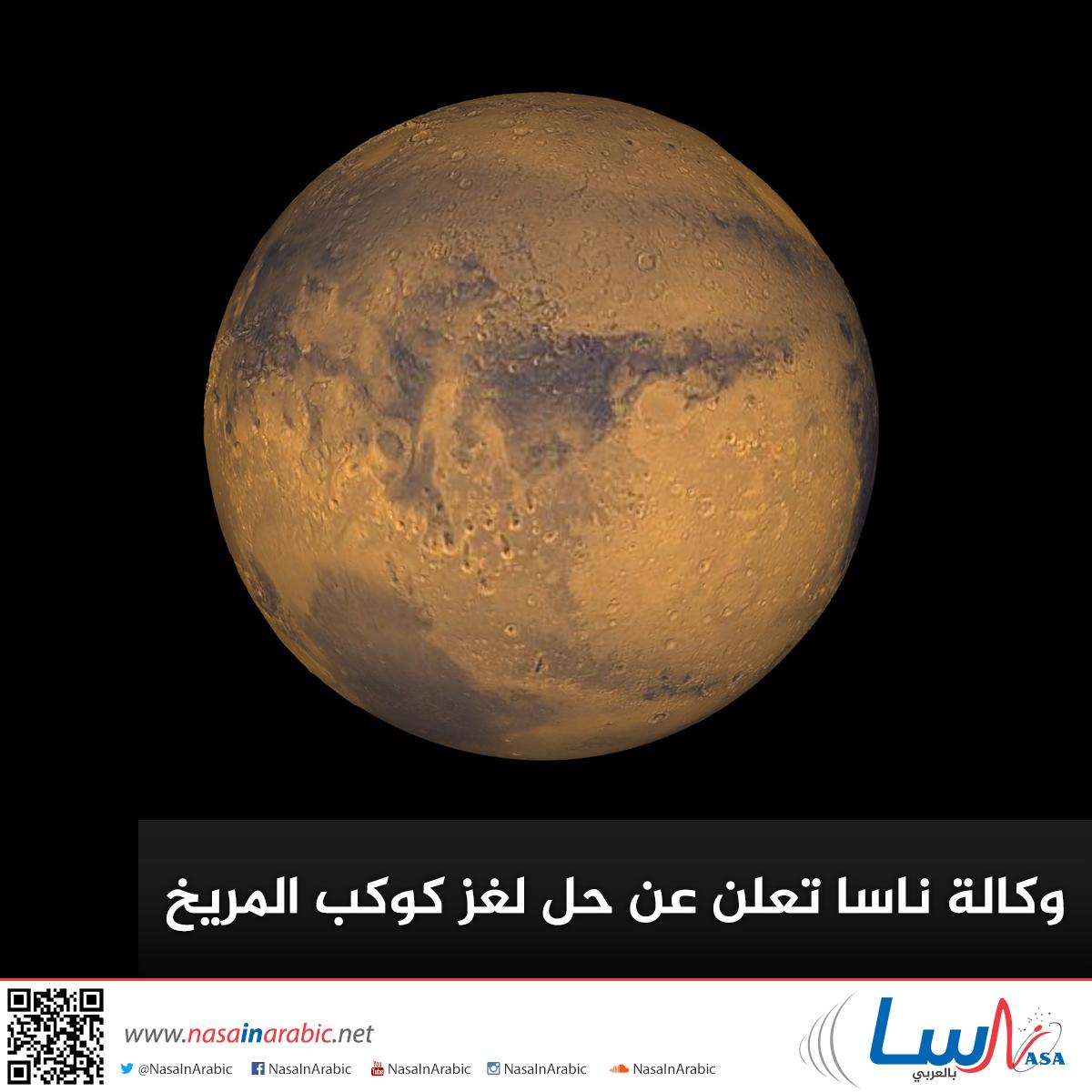 وكالة ناسا تعلن عن حل لغز كوكب المريخ