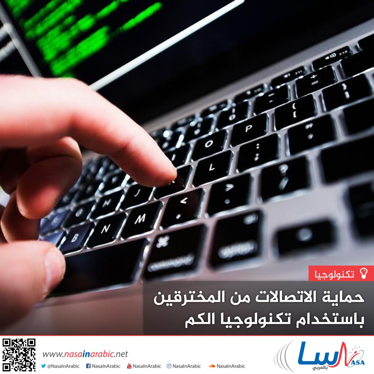 حماية الاتصالات من المخترقين باستخدام تكنولوجيا الكم