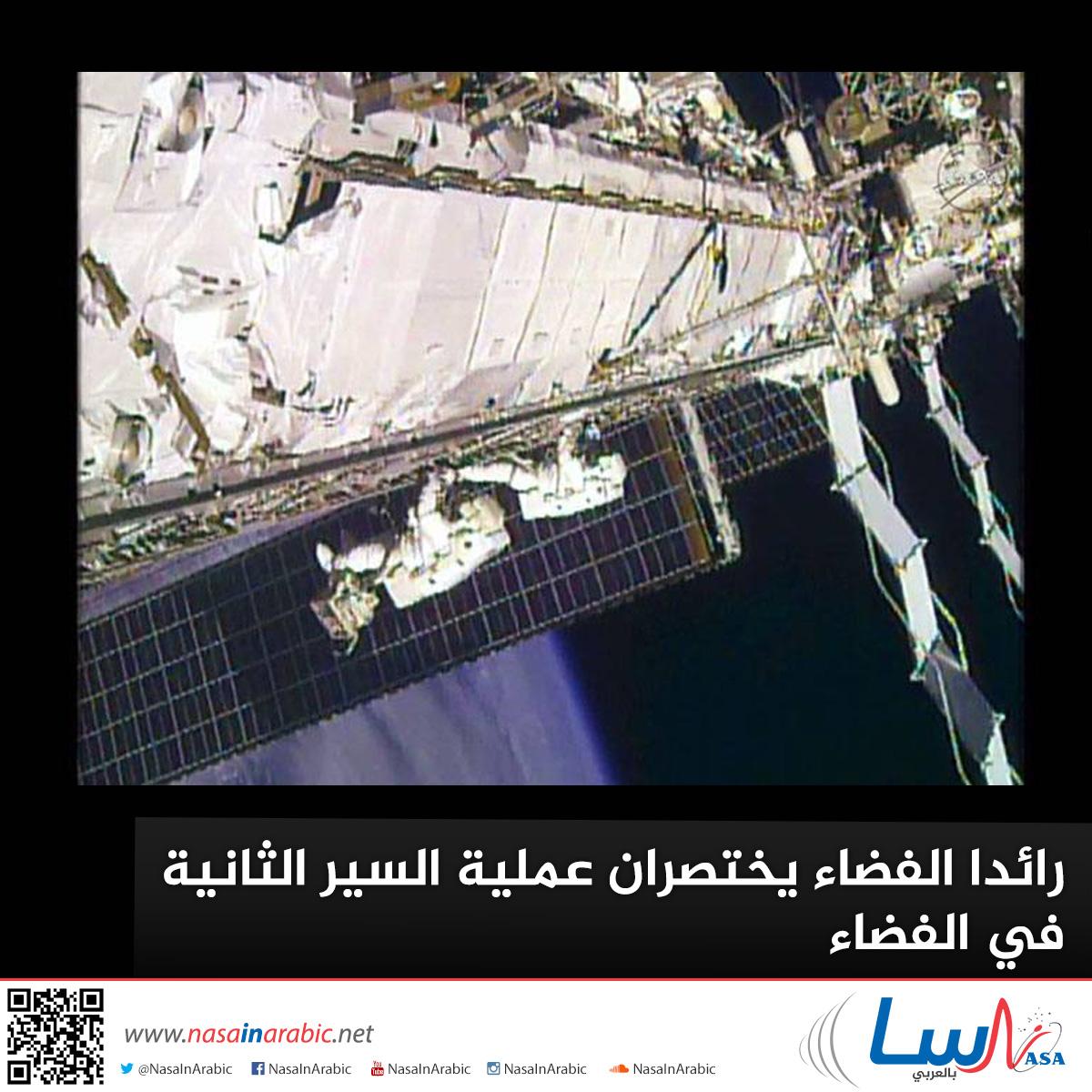 رائدا الفضاء يختصران عملية السير الثانية في الفضاء