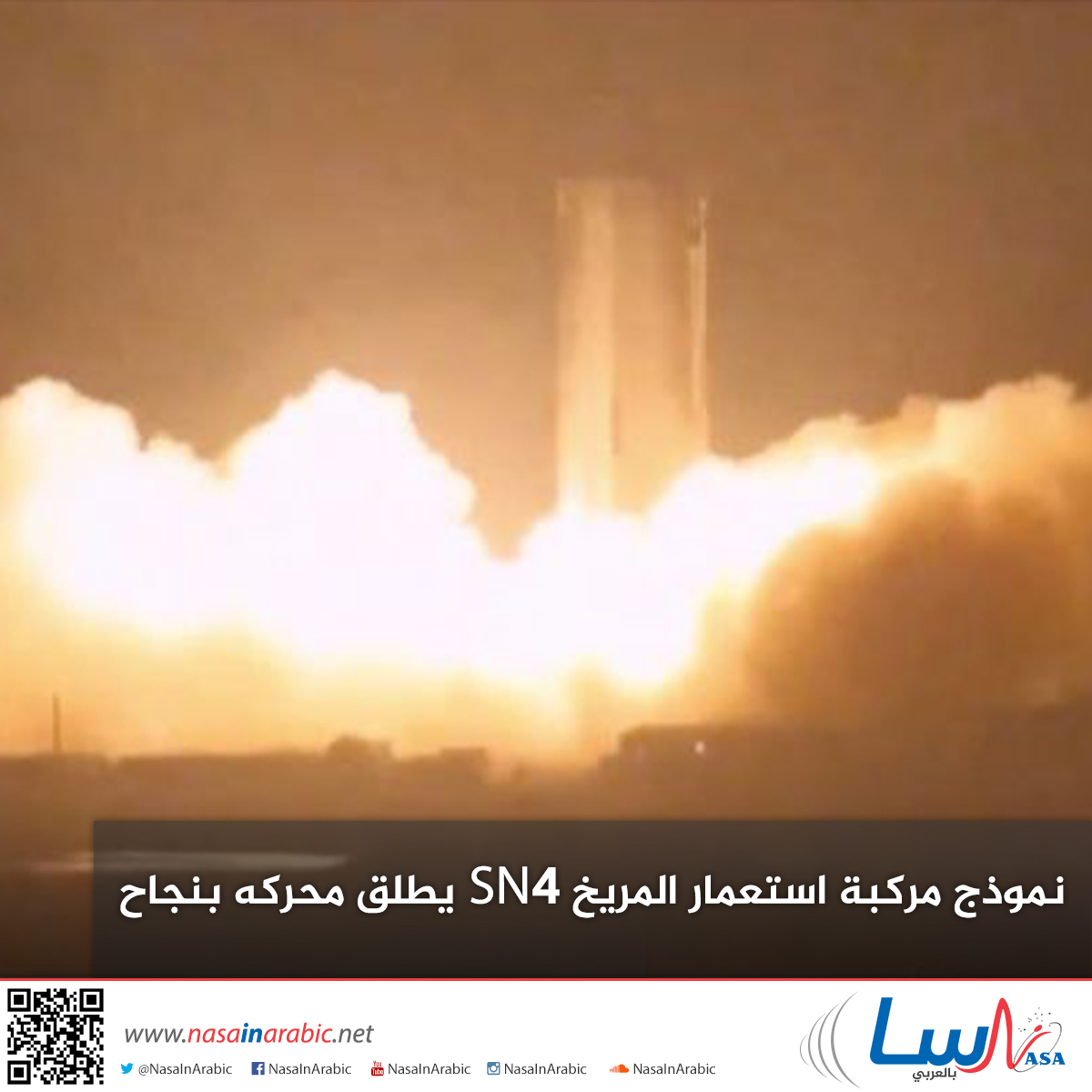 نموذج مركبة استعمار المريخ SN4 يطلق محركه بنجاح