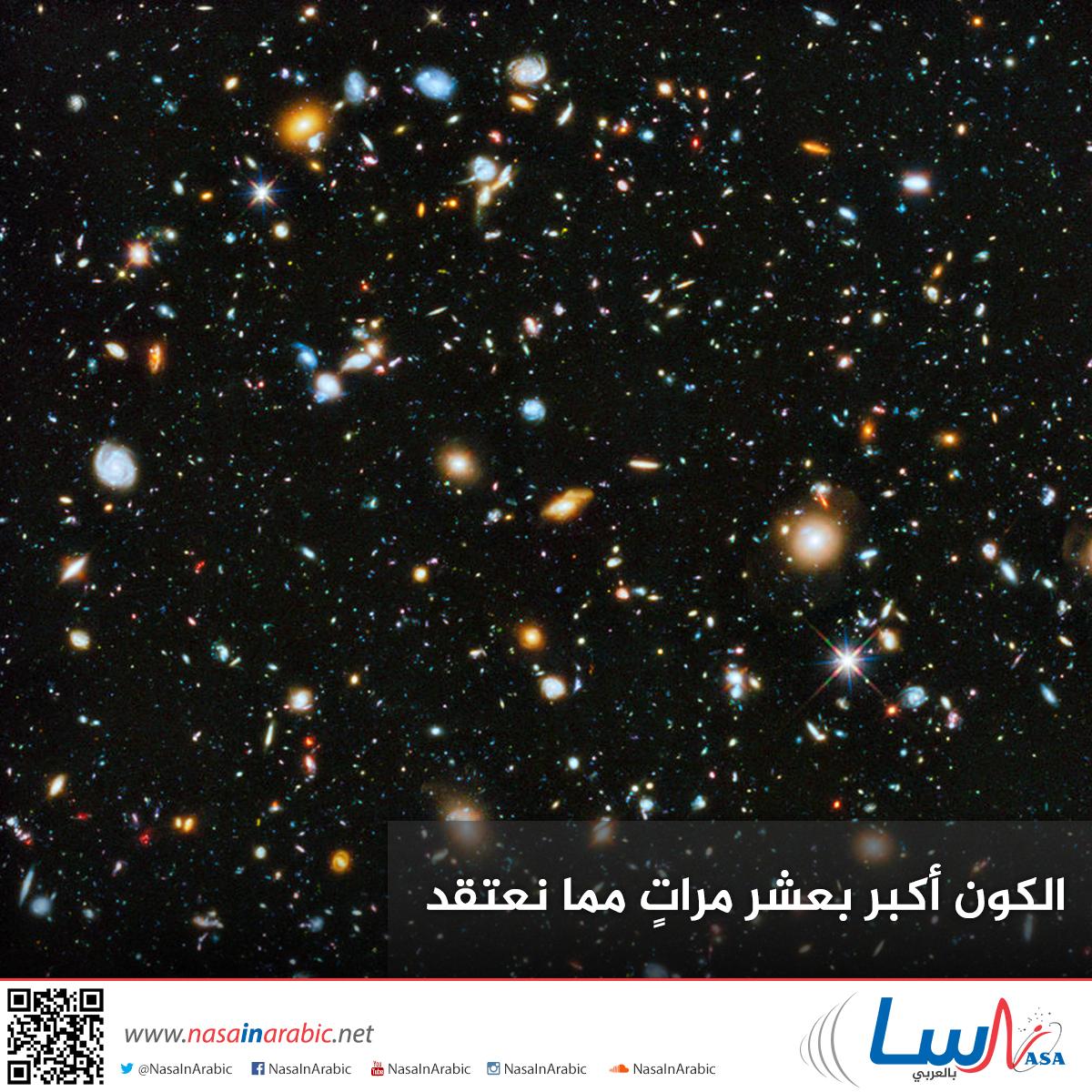 الكون أكبر بعشر مرات مما نعتقد