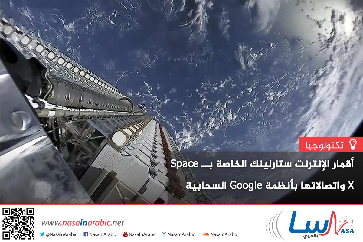 أقمار الإنترنت ستارلينك الخاصة بــ Space X واتصالاتها بأنظمة Google السحابية