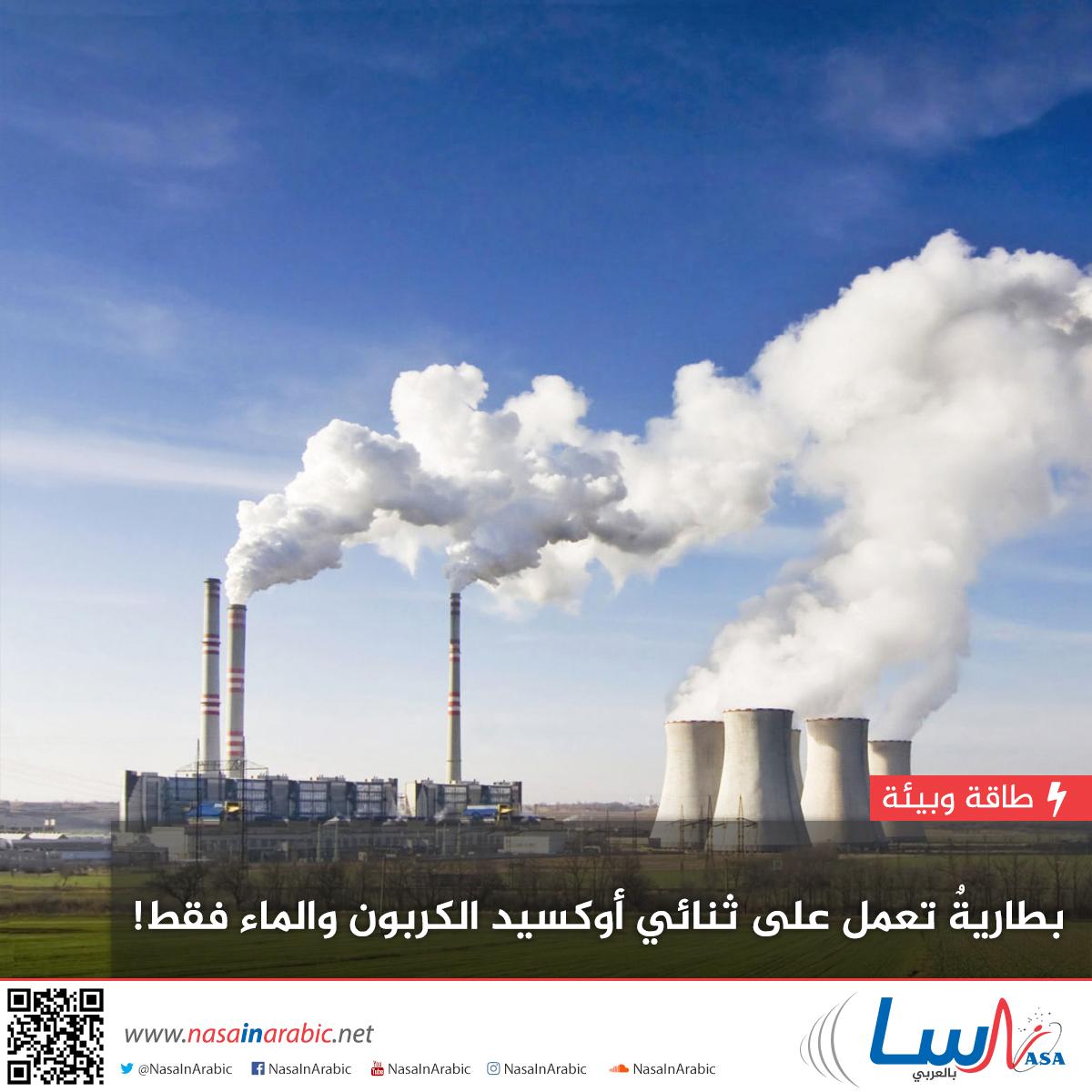 بطاريةٌ تعمل على ثنائي أوكسيد الكربون والماء فقط!