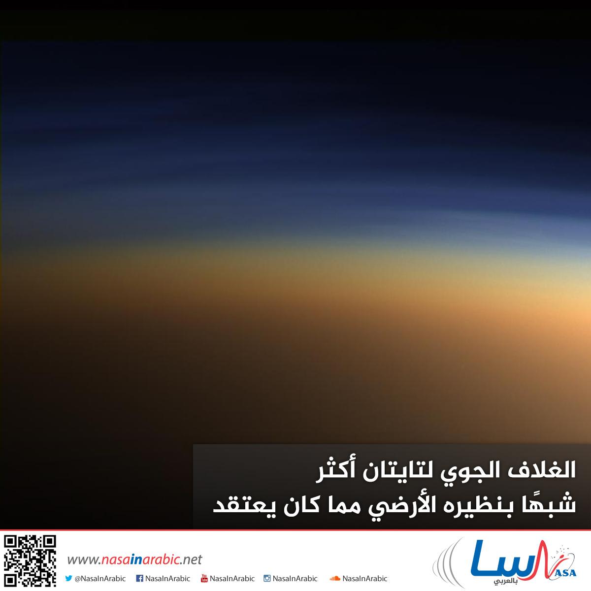 الغلاف الجوي لتايتان أكثر شبهًا بنظيره الأرضي مما كان يعتقد