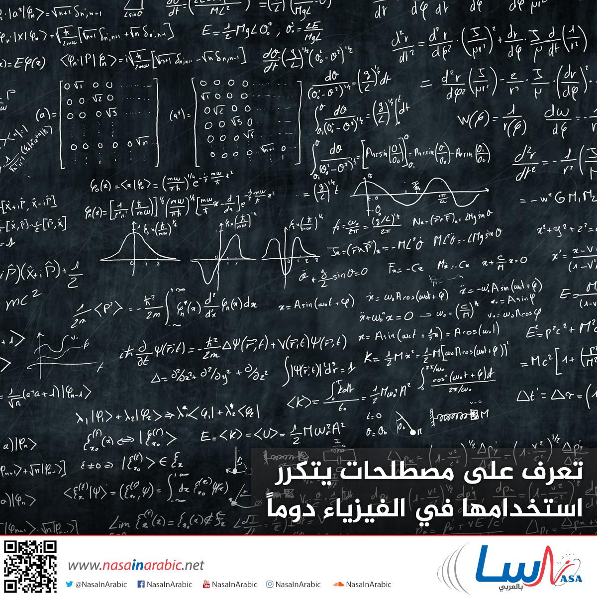 تعرف على مصطلحات يتكرر استخدامها في الفيزياء دوماً