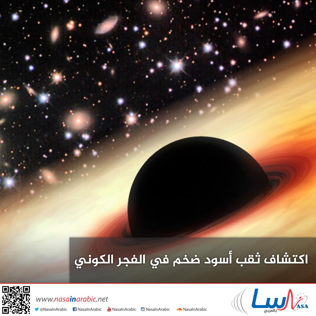 اكتشاف ثقب أسود ضخم في الفجر الكوني