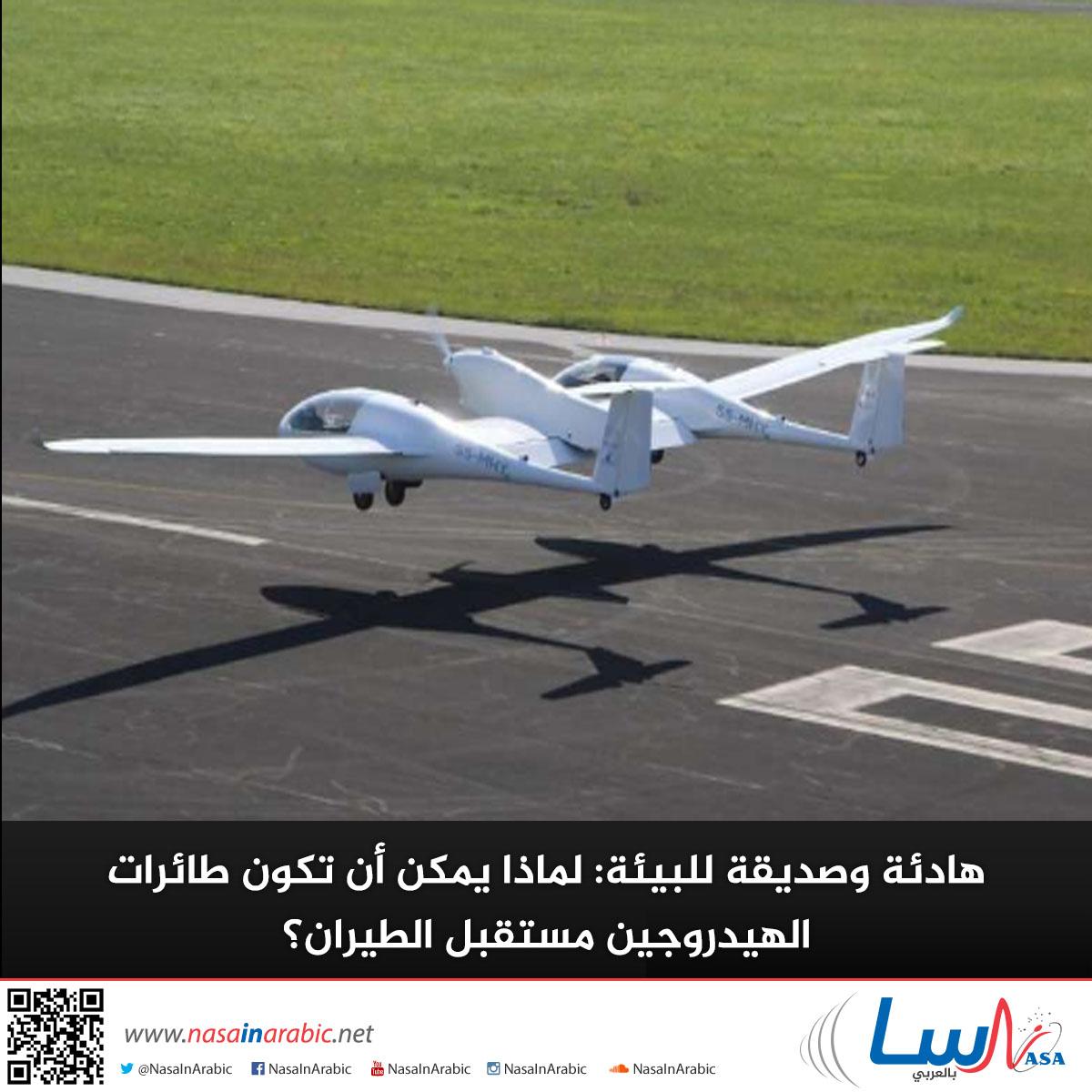 هادئة وصديقة للبيئة: لماذا يمكن أن تكون طائرات الهيدروجين مستقبل الطيران؟