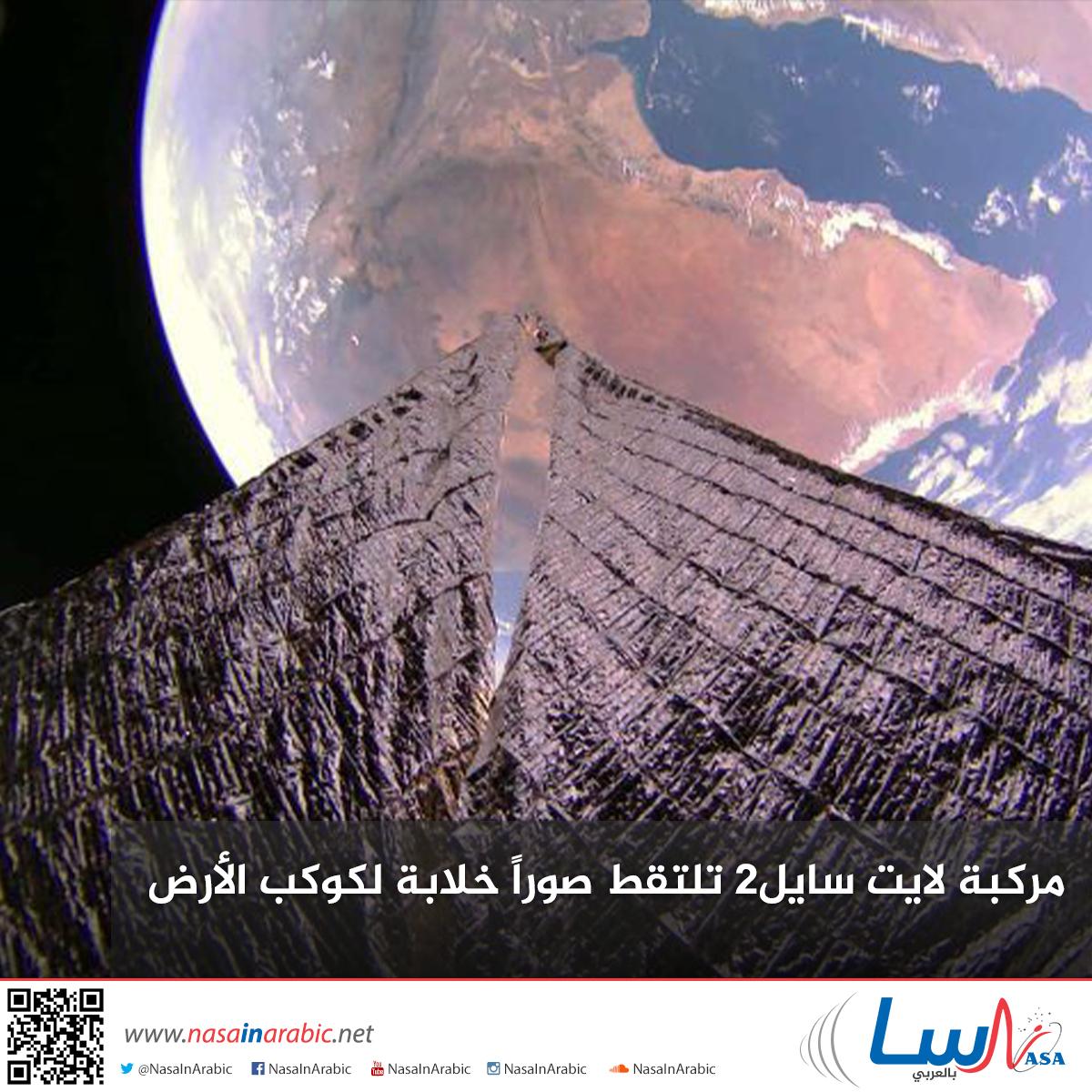 مركبة لايت سايل2 تلتقط صوراً خلابة لكوكب الأرض