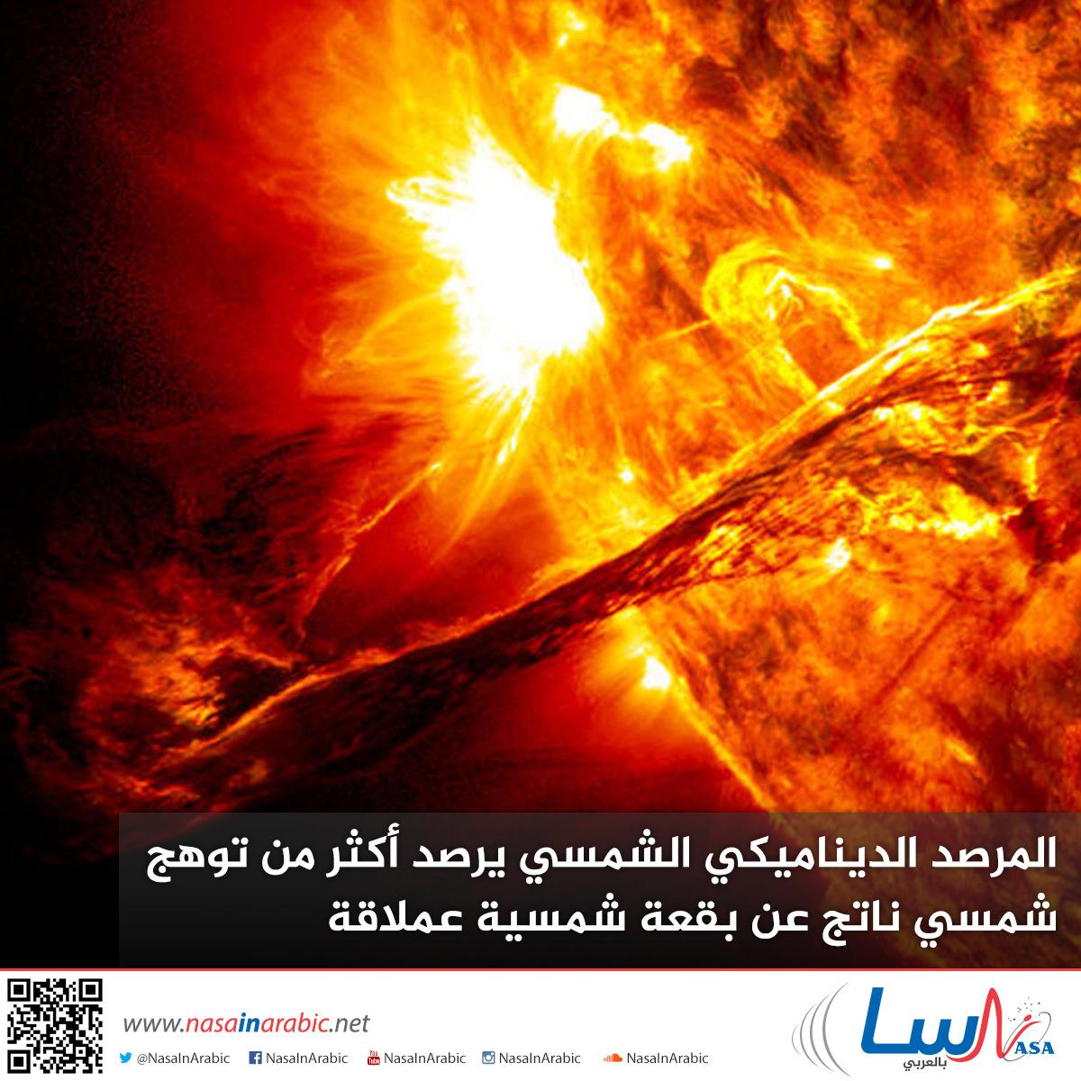 المرصد الديناميكي الشمسي يرصد أكثر من توهج شمسي ناتج عن بقعة شمسية عملاقة