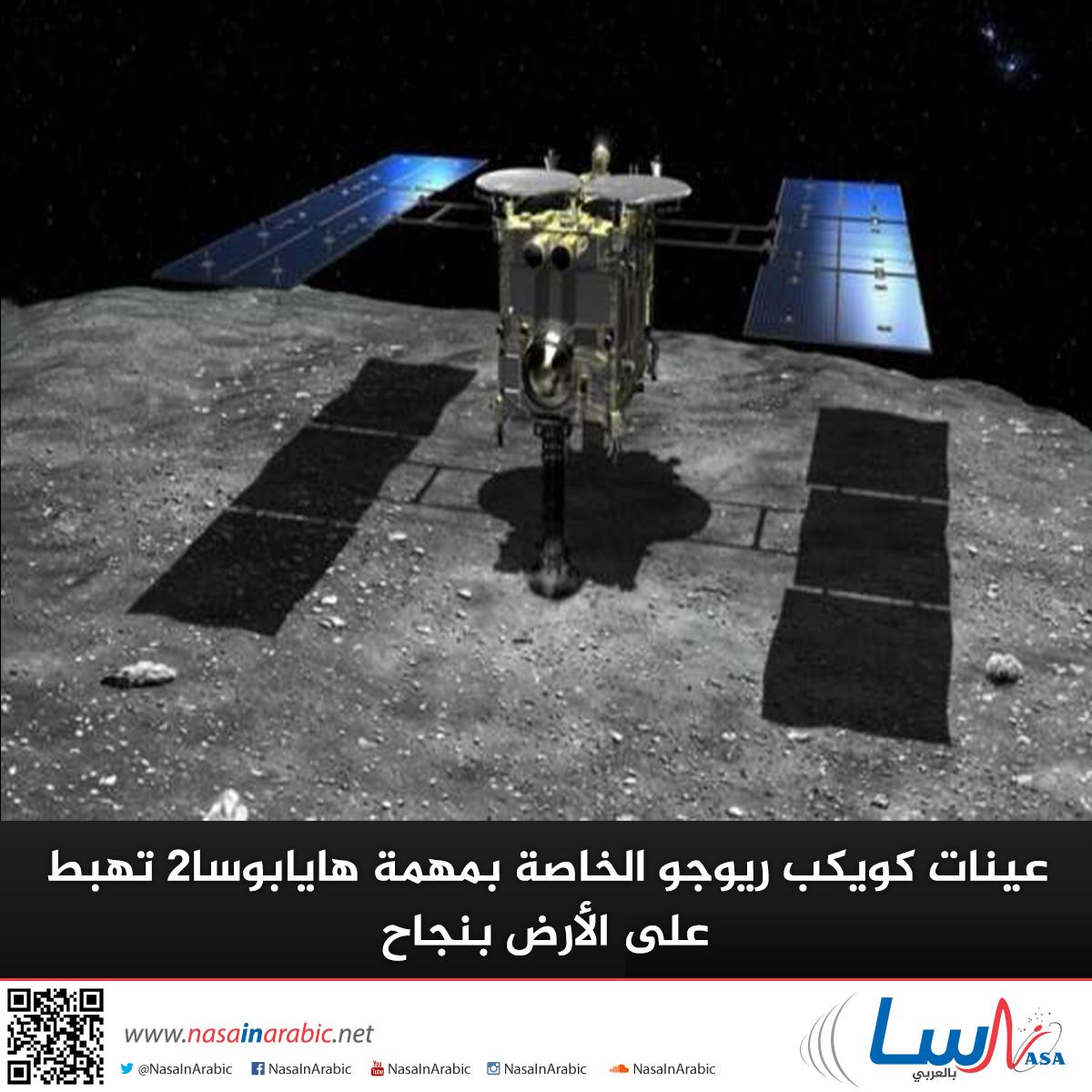 عينات كويكب ريوجو الخاصة بمهمة هايابوسا2 تهبط على الأرض بنجاح