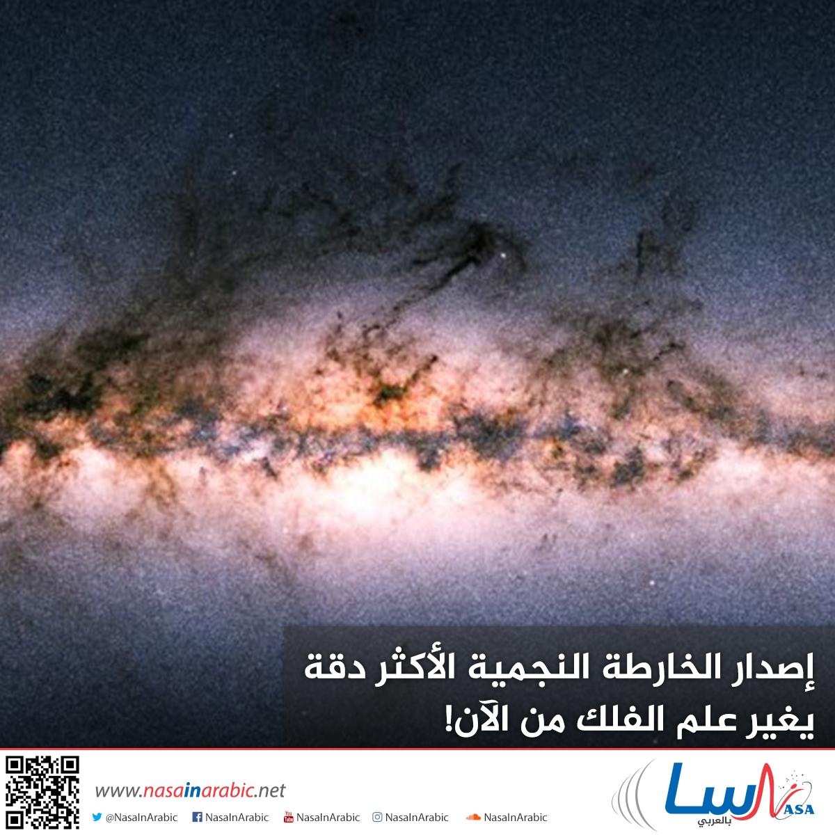 إصدار الخارطة النجمية الأكثر دقة يغير علم الفلك من الآن