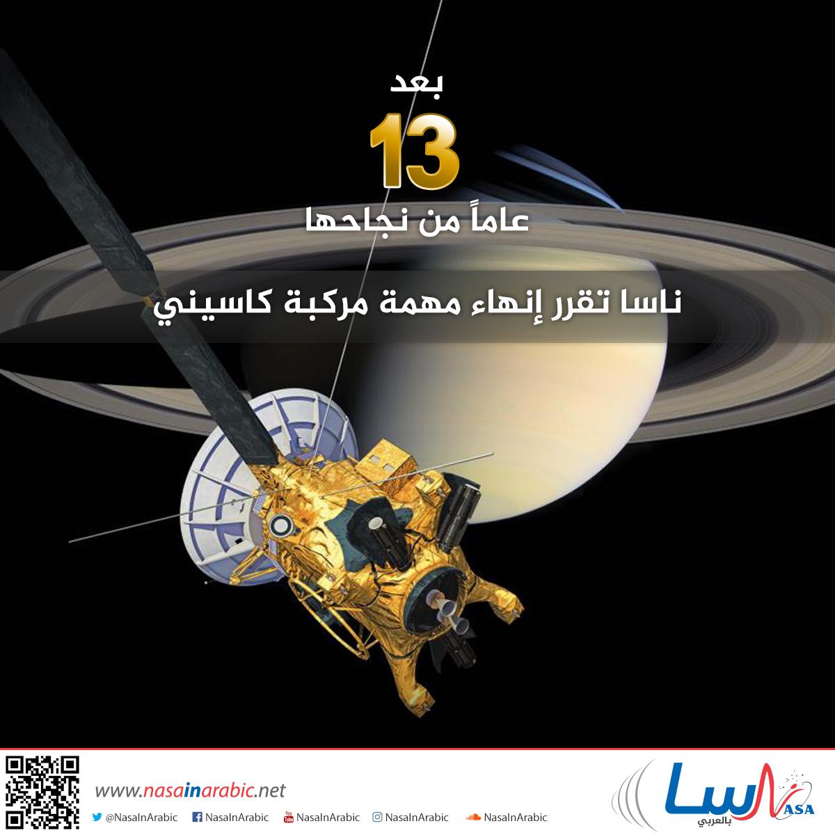 بعد 13 عاماً من نجاحها، ناسا تقرر إنهاء مهمة مركبة كاسيني
