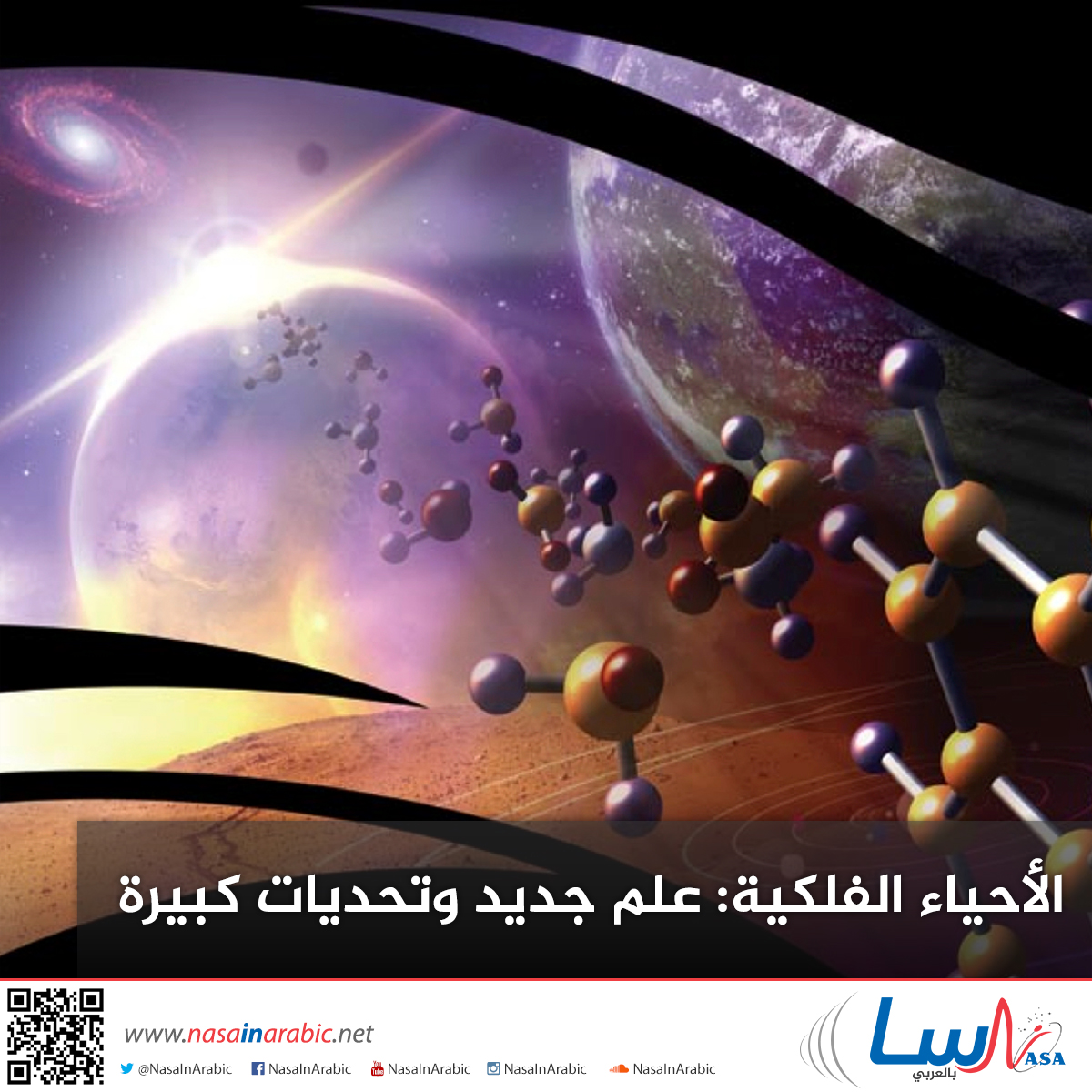 الأحياء الفلكية: علم جديد وتحديات كبيرة