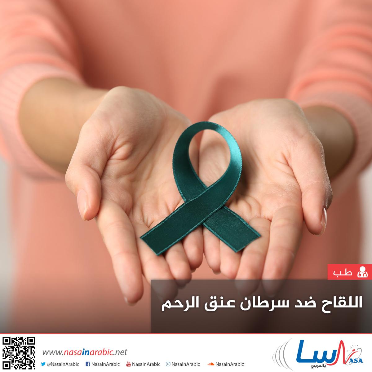 اللقاح ضد سرطان عنق الرحم