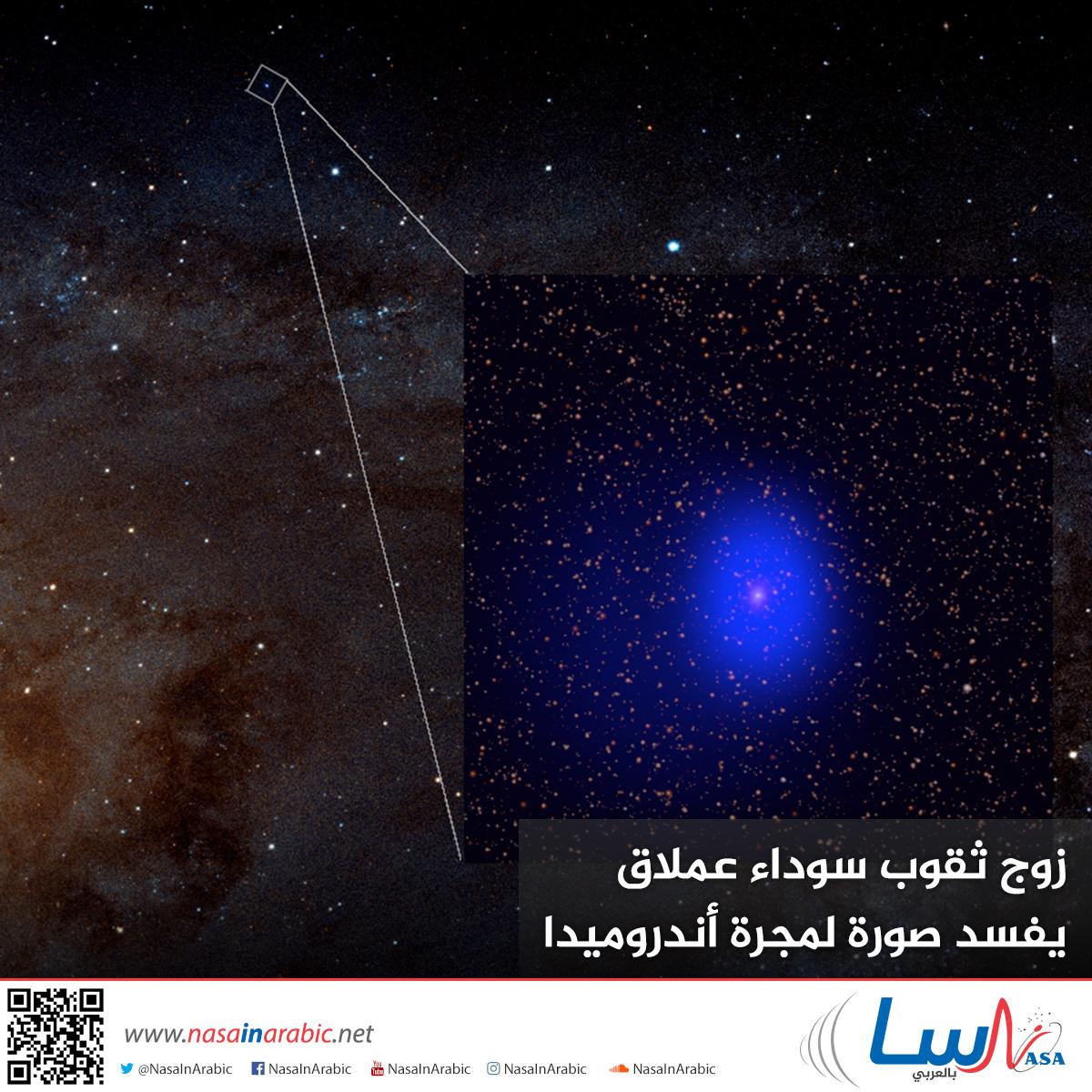 زوج ثقوب سوداء عملاق يفسد صورة لمجرة أندروميدا