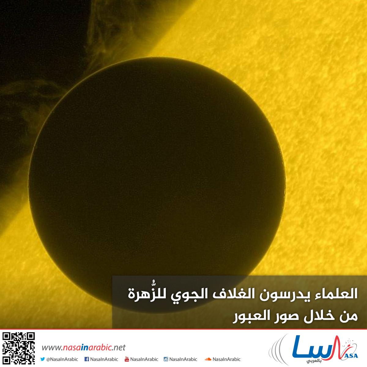 العلماء يدرسون الغلاف الجوي للزُّهرة من خلال صور العبور