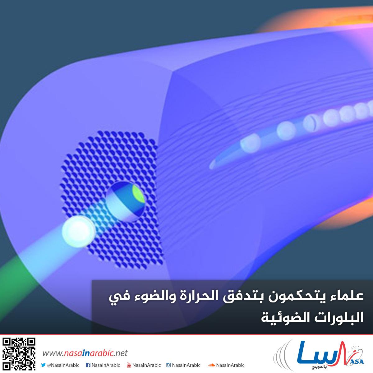 علماء يتحكمون بتدفق الحرارة والضوء في البلورات الضوئية